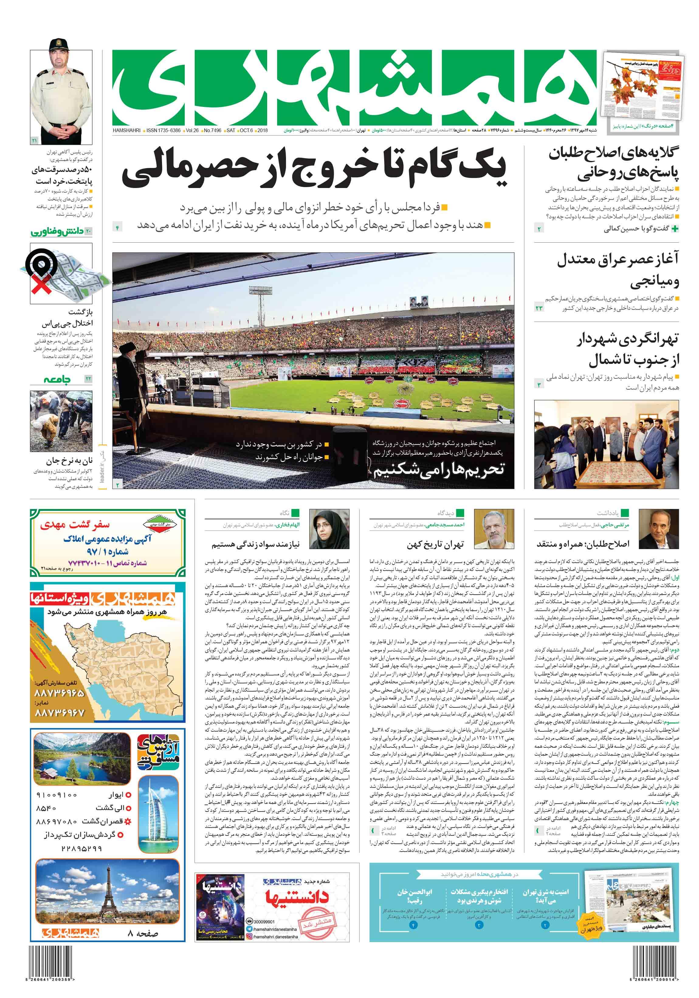صفحه اول شنبه 14 مهر 1397