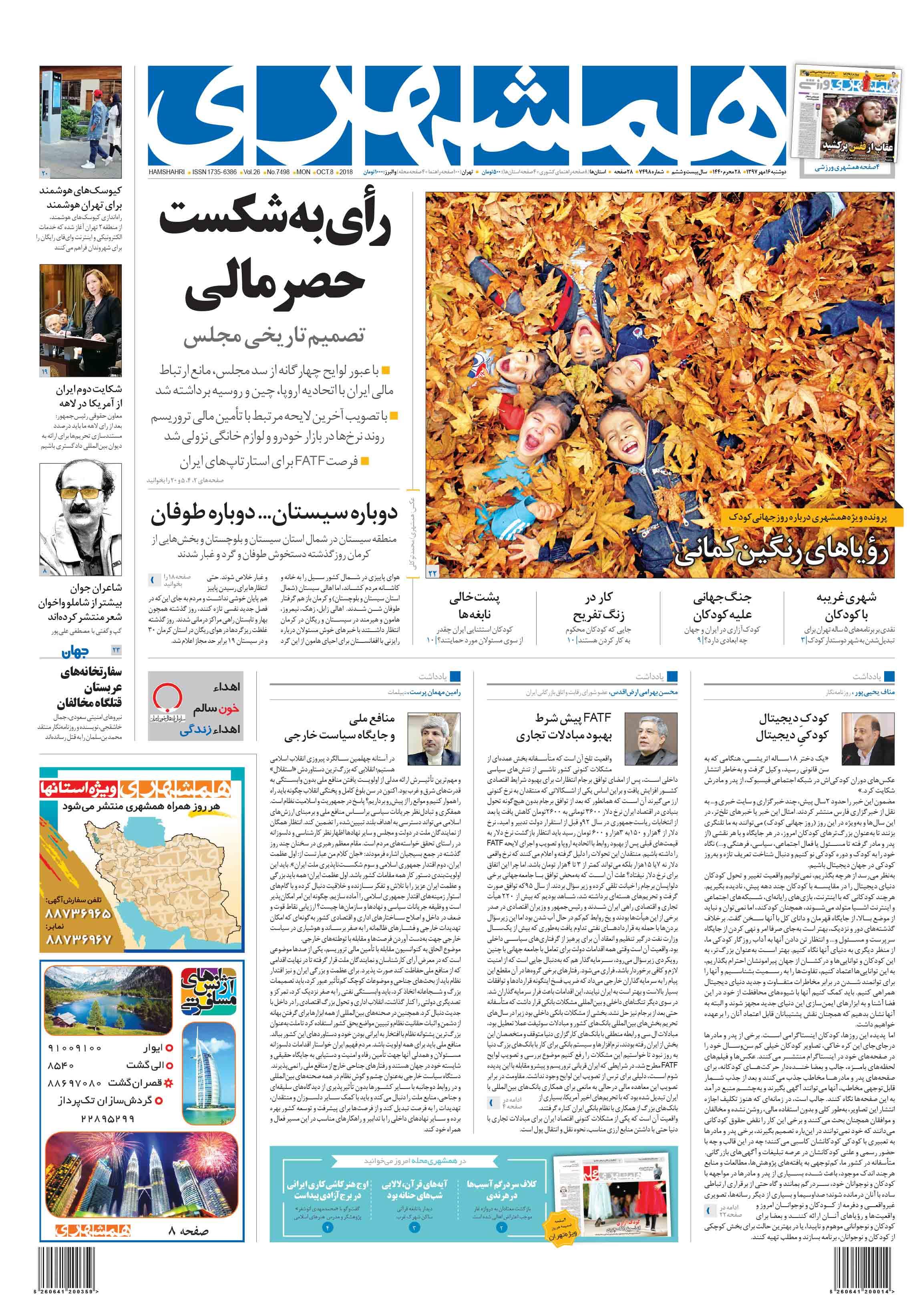 صفحه اول دوشنبه 16 مهر 1397