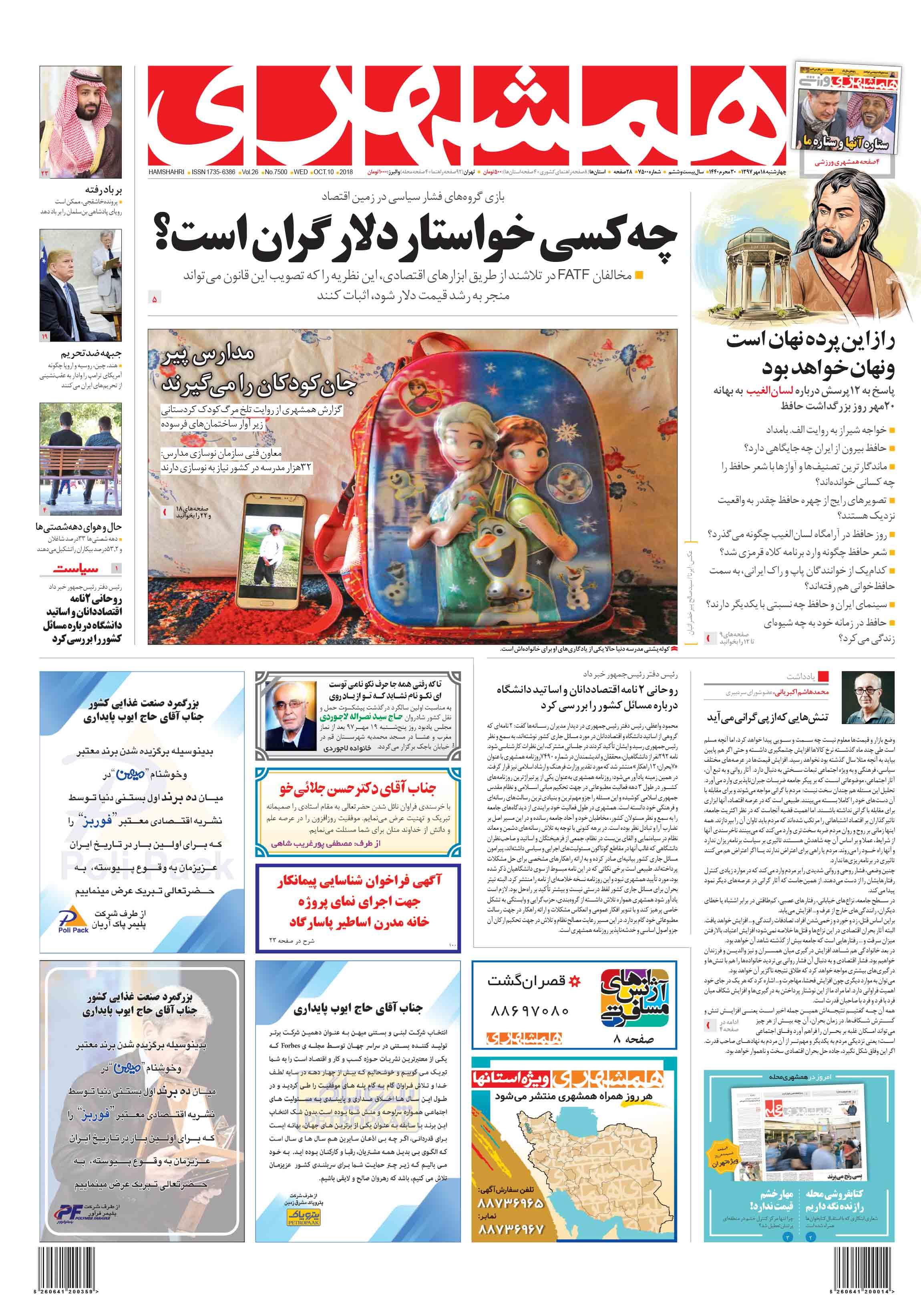صفحه اول چهارشنبه 18 مهر 1397