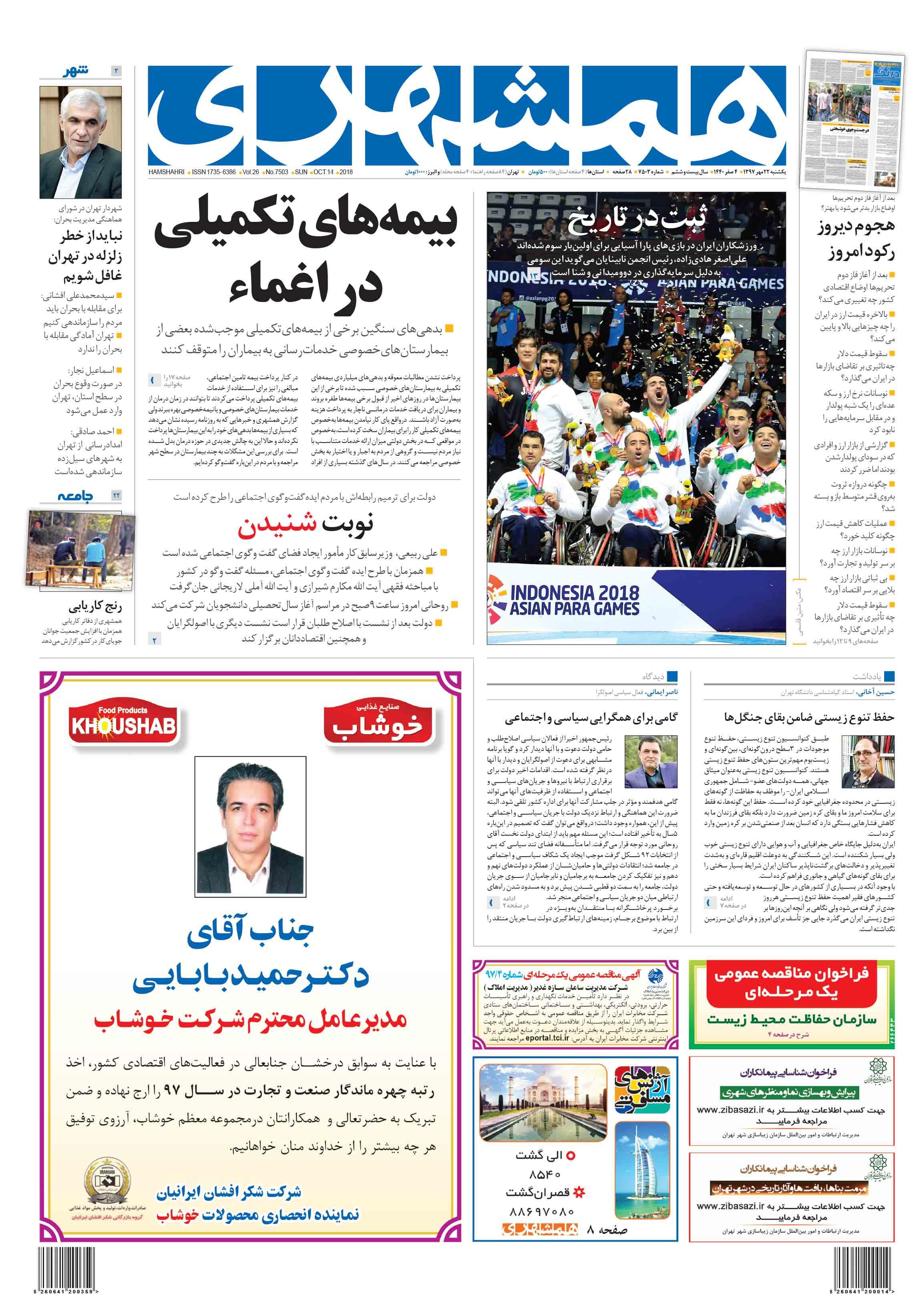 صفحه اول یکشنبه 22 مهر 1397