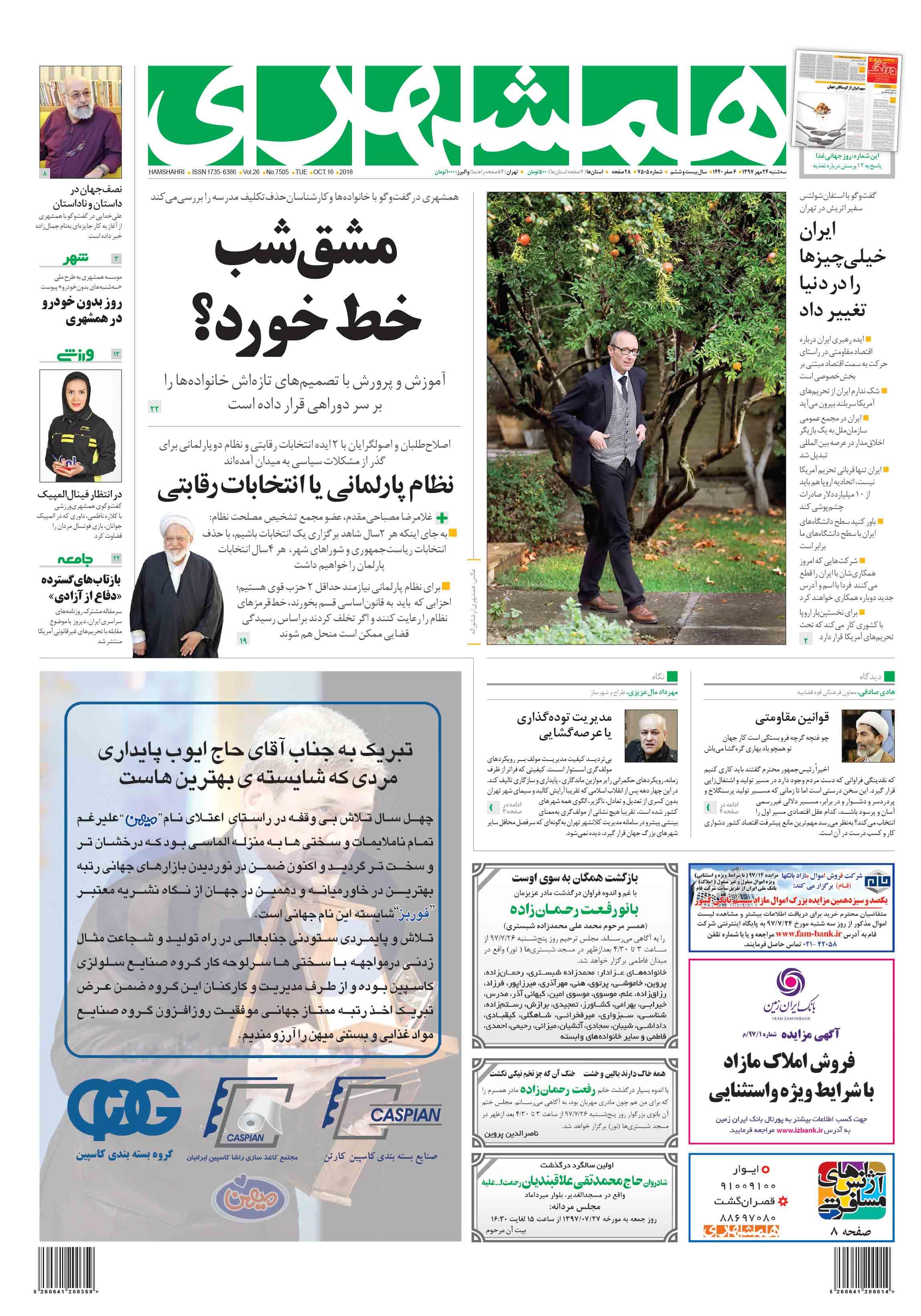صفحه اول سهشنبه 24 مهر 1397