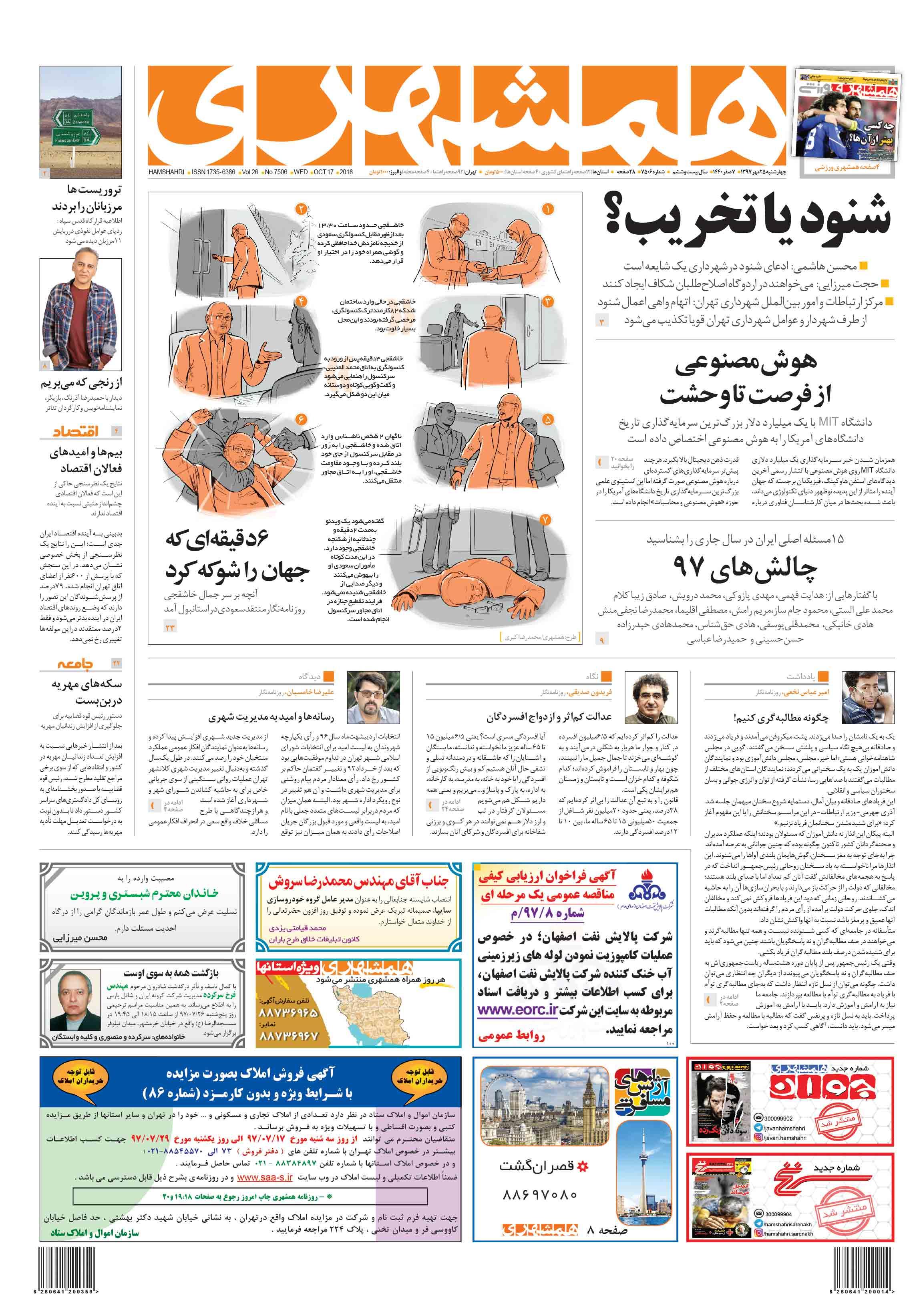 صفحه اول چهارشنبه 25 مهر 1397