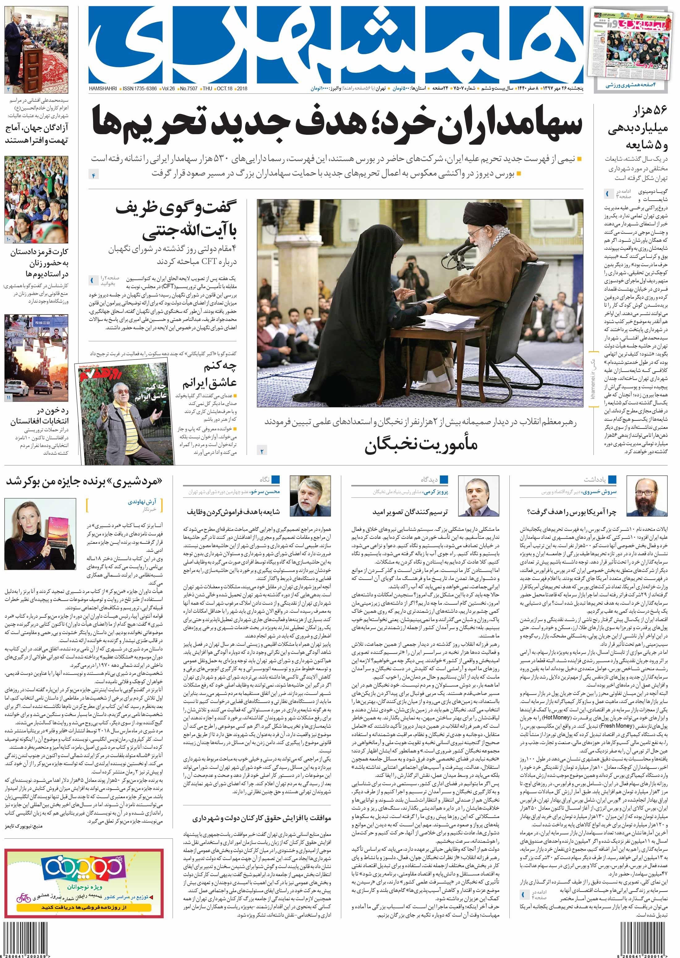 صفحه اول پنجشنبه 26 مهر 1397