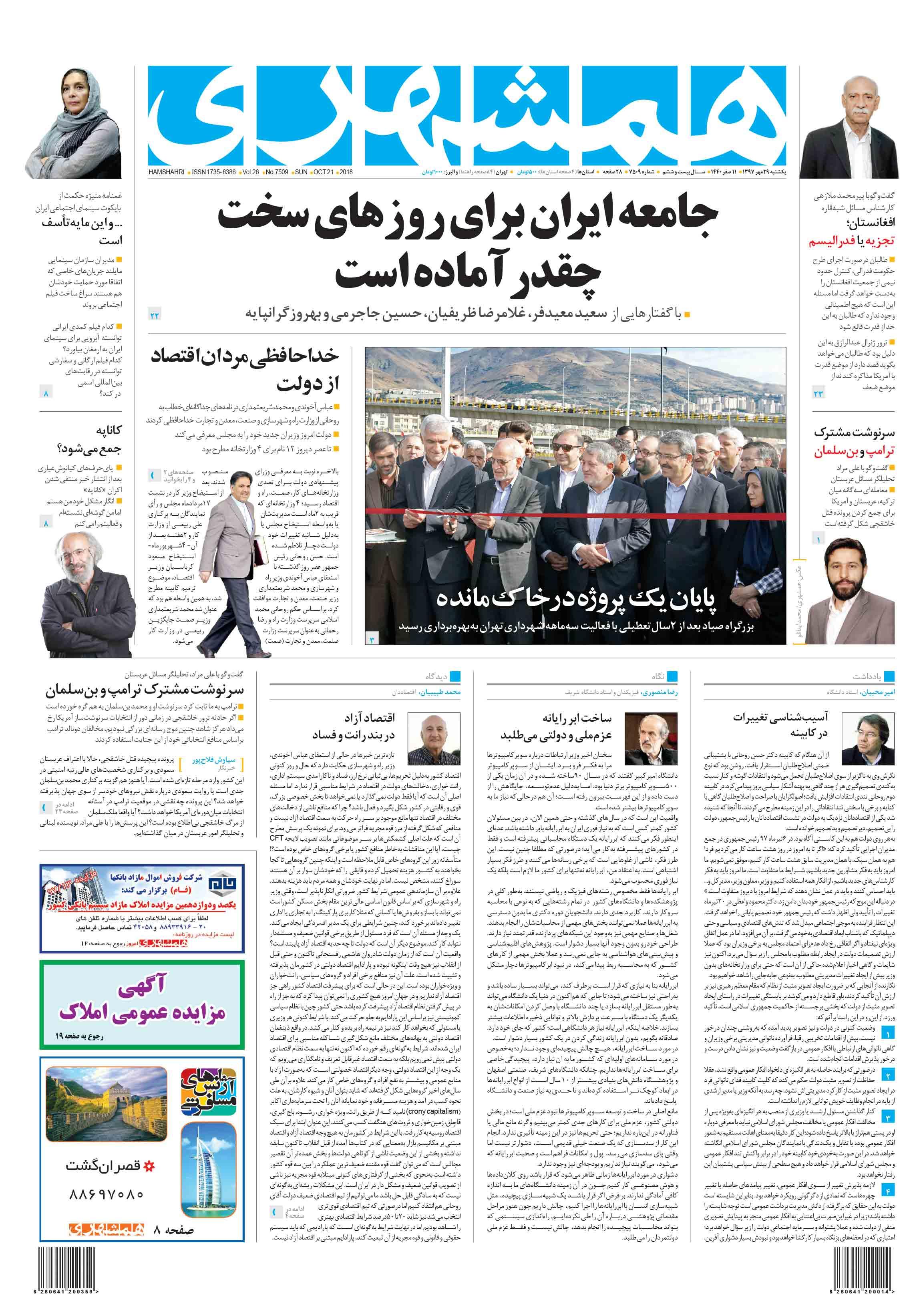 صفحه اول یکشنبه 29 مهر 1397