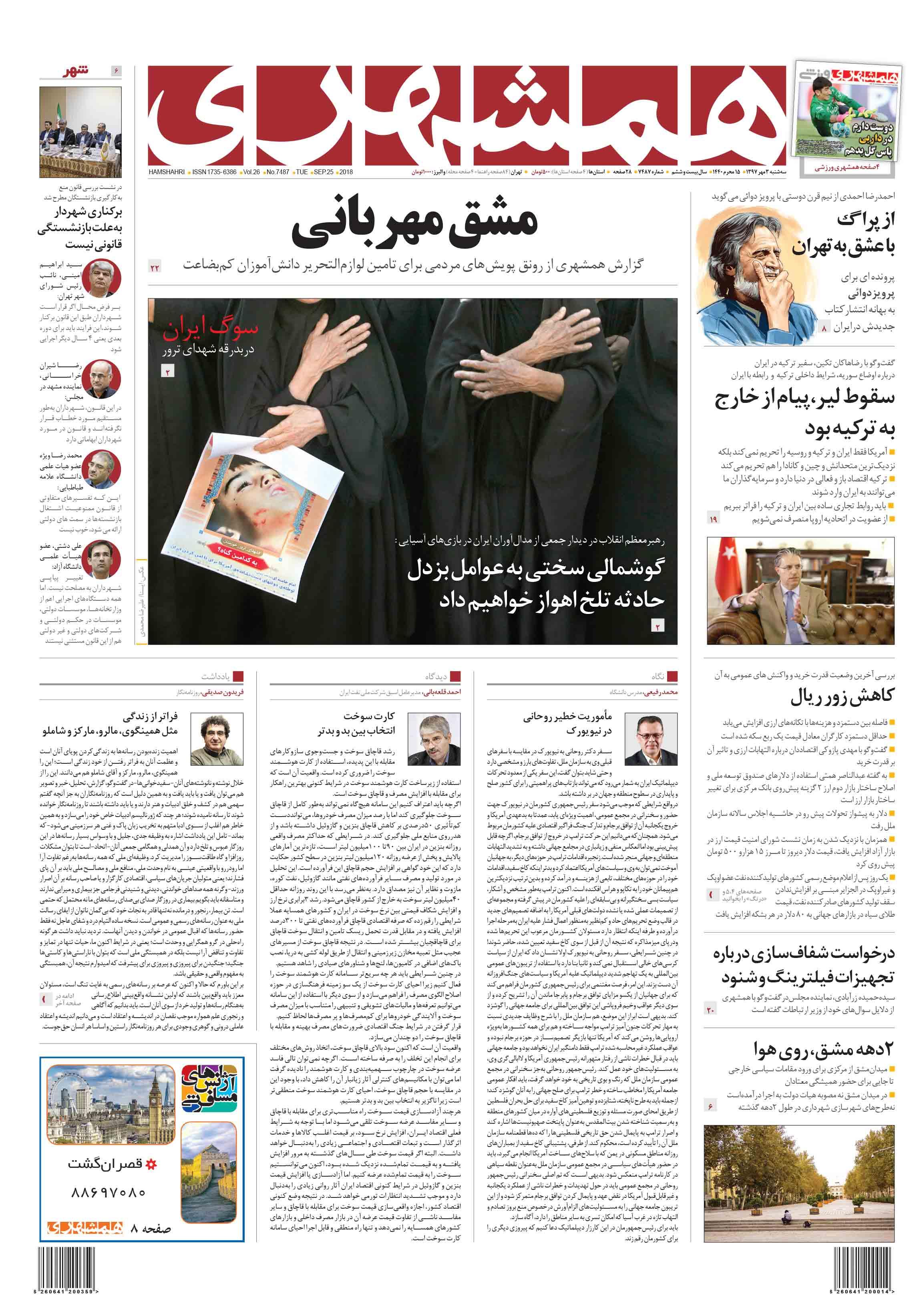 صفحه اول سهشنبه 3 مهر 1397