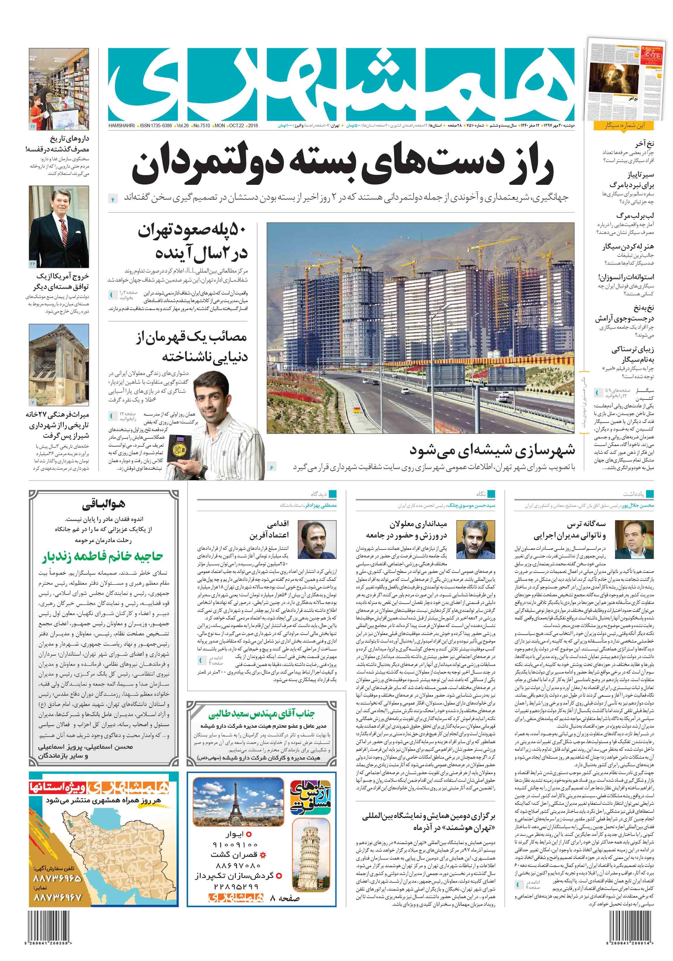 صفحه اول دوشنبه 30 مهر 1397