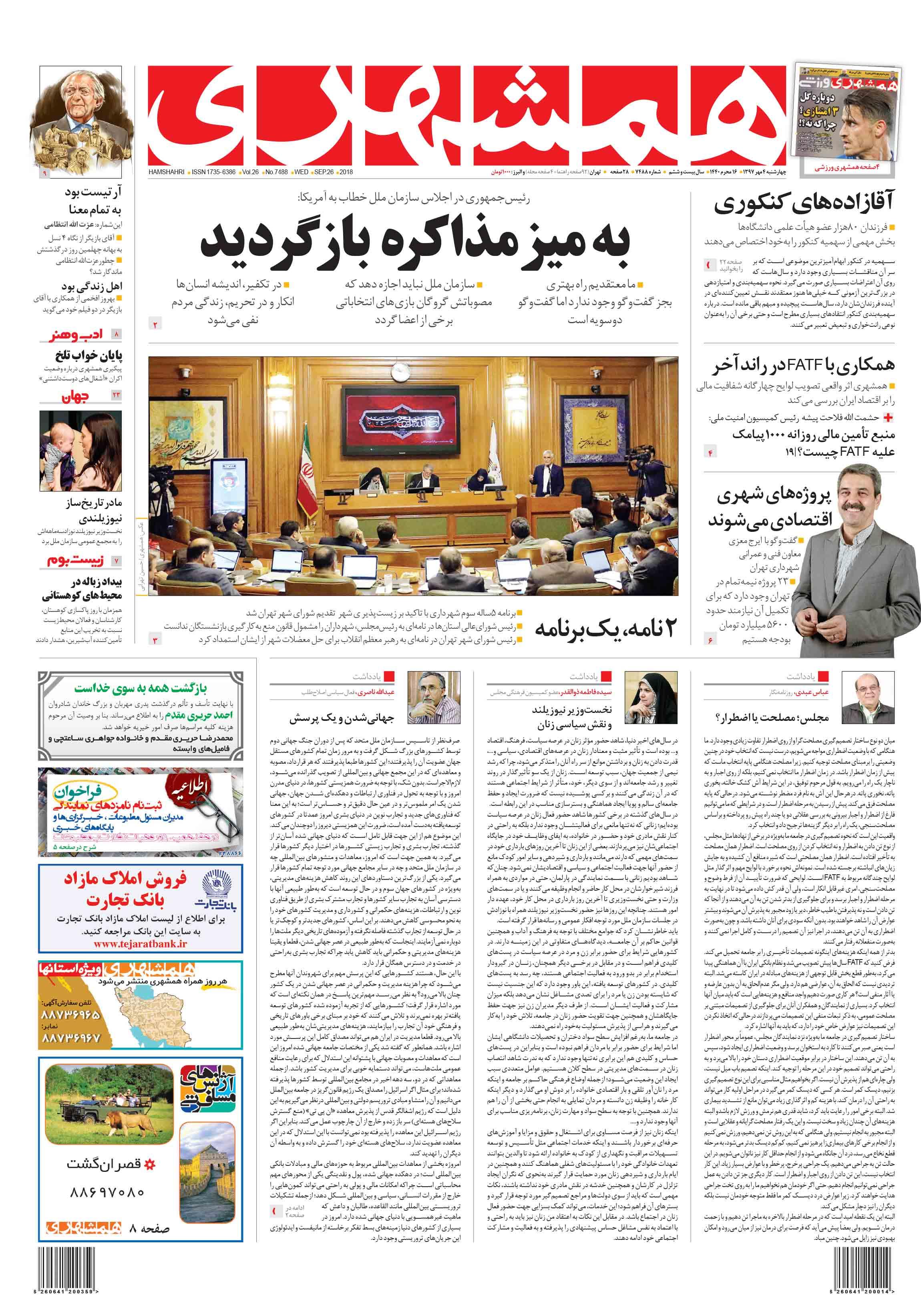 صفحه اول چهارشنبه 4 مهر 1397