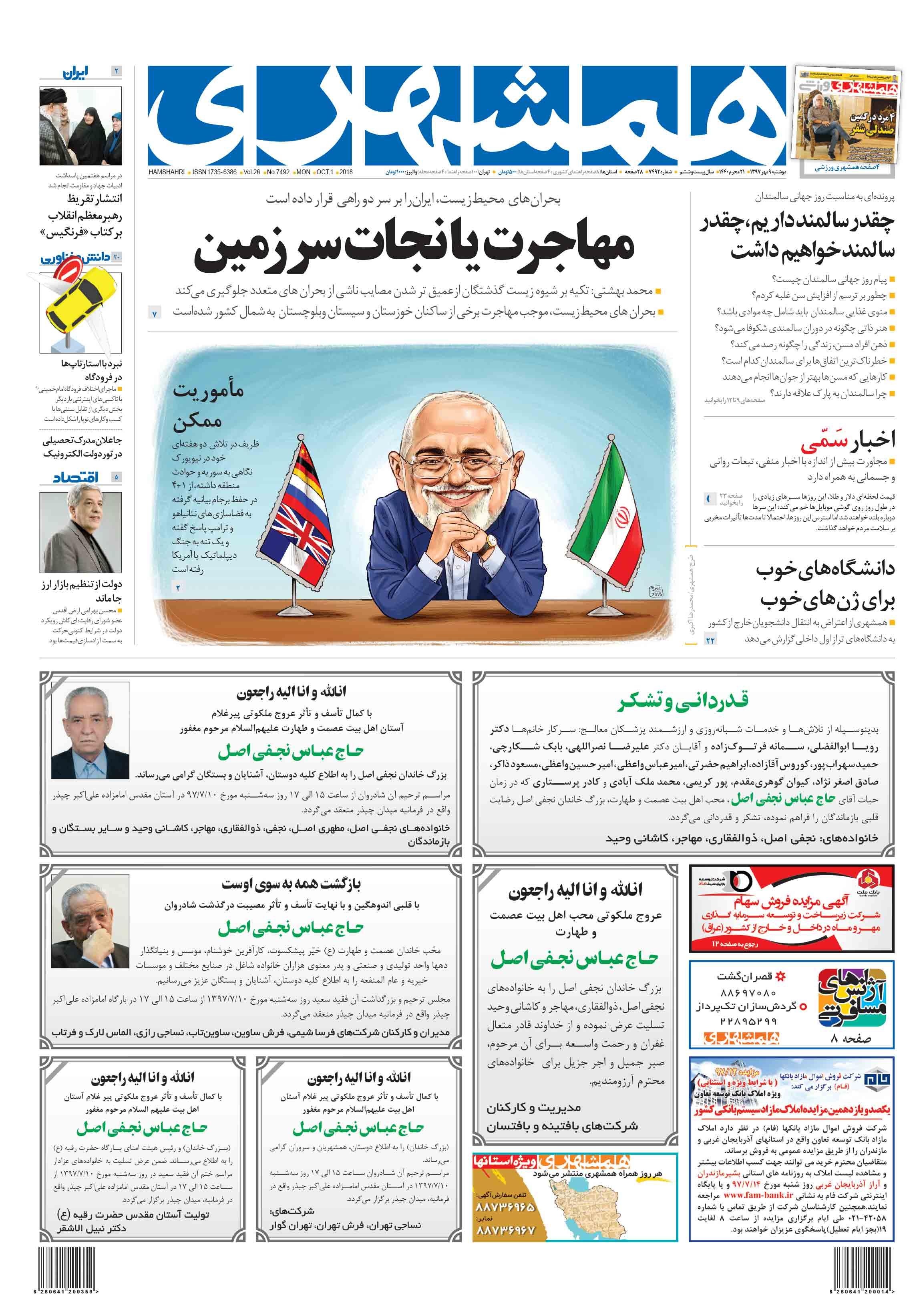 صفحه اول دوشنبه 9 مهر 1397