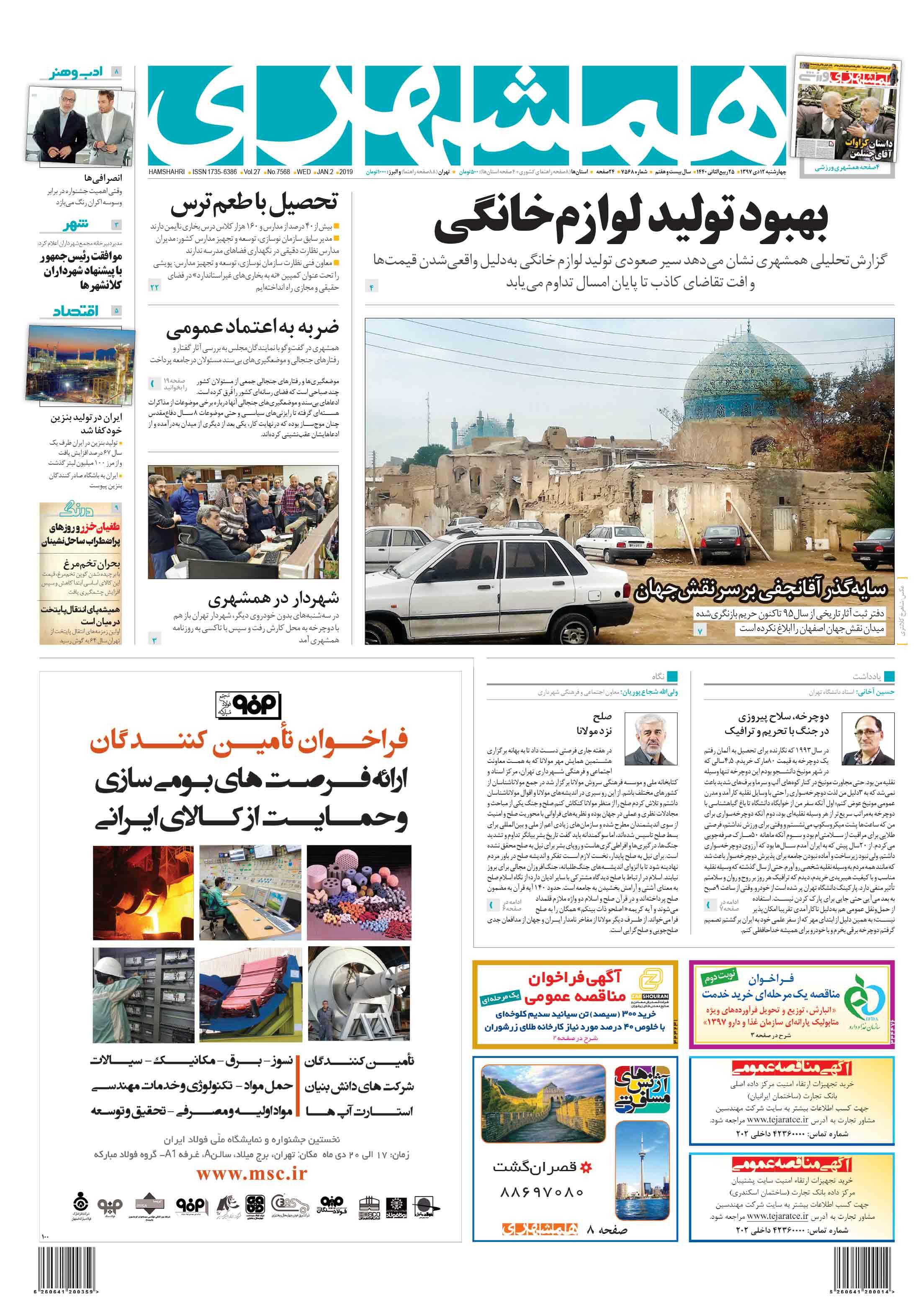 صفحه اول چهارشنبه 12 دی 1397