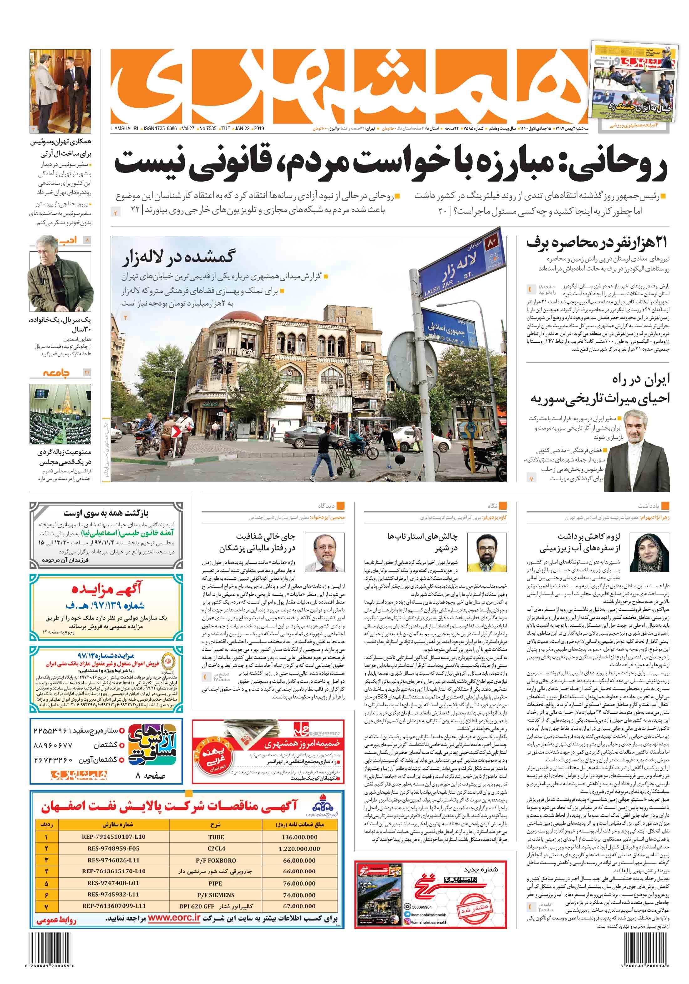 صفحه اول سهشنبه 2 بهمن 1397
