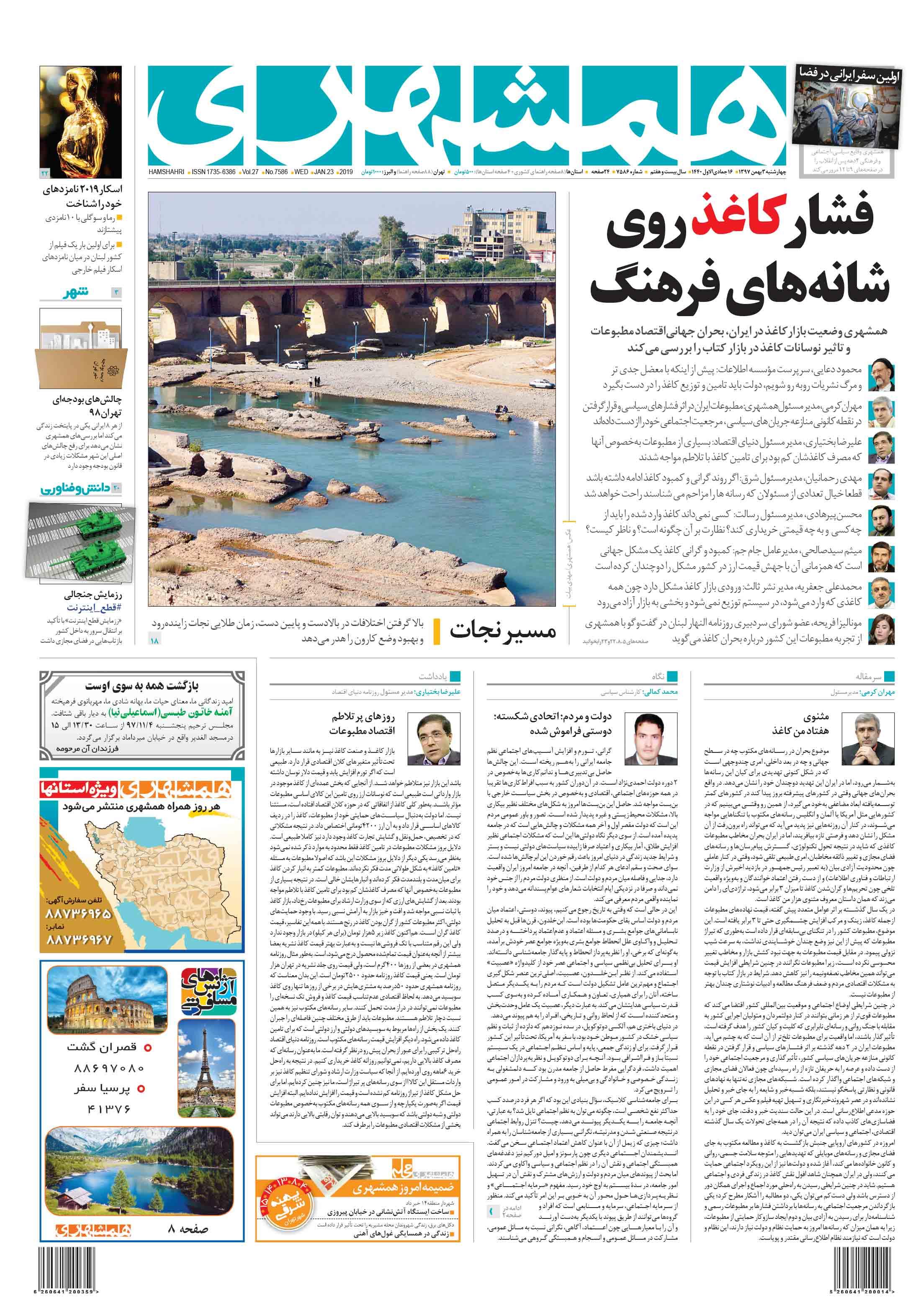 صفحه اول چهارشنبه 3 بهمن 1397