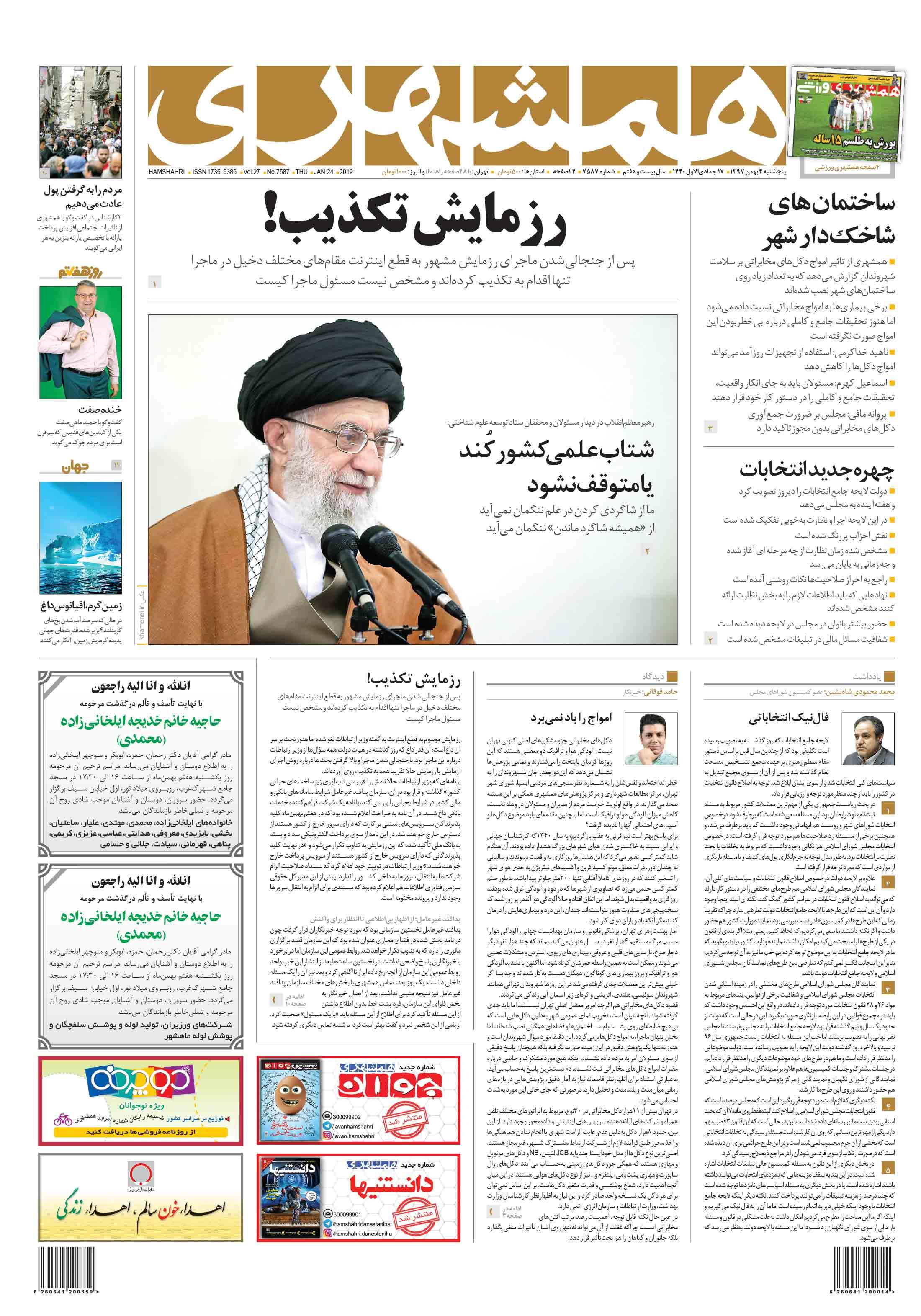 صفحه اول پنجشنبه 4 بهمن 1397