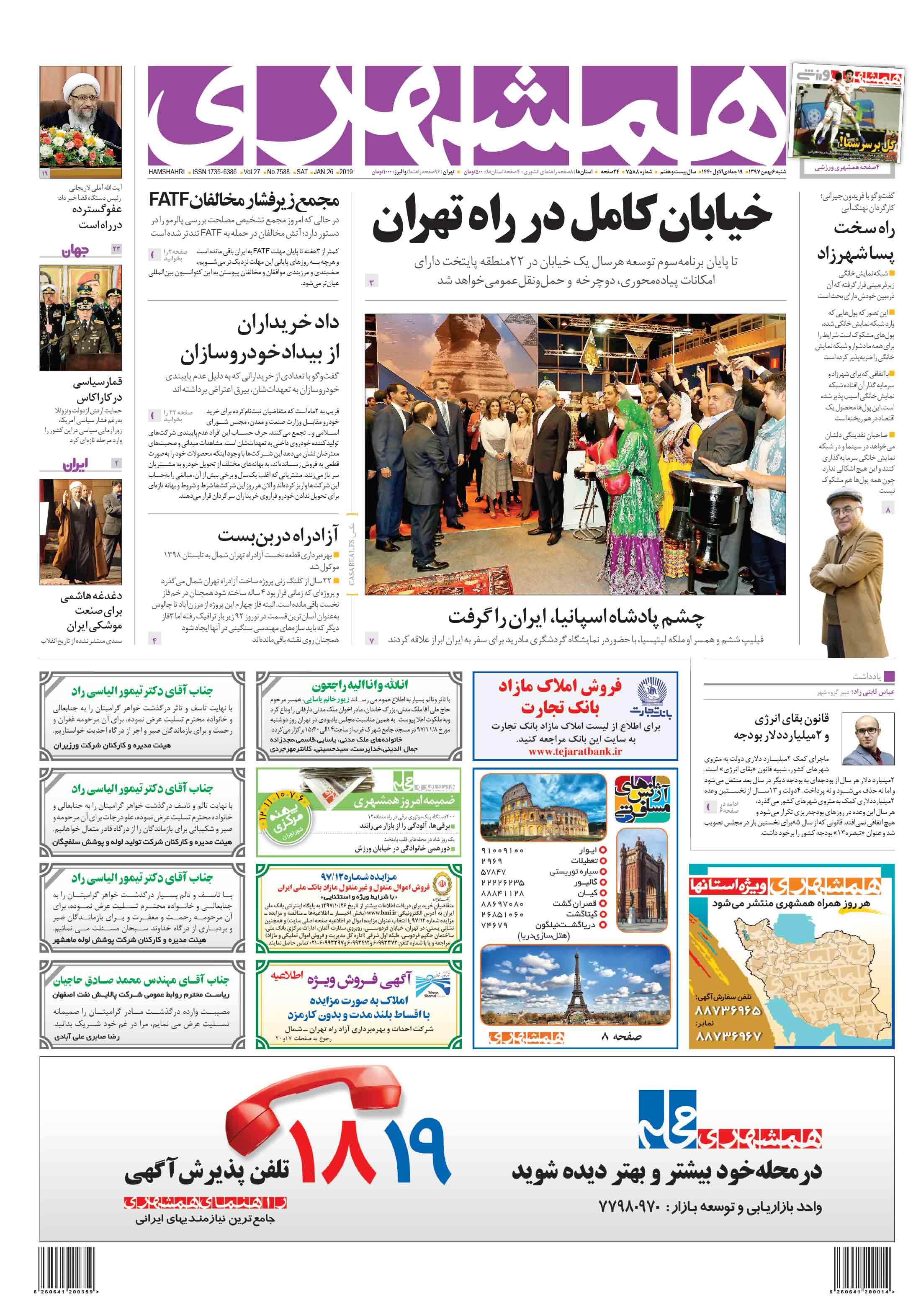صفحه اول شنبه 6 بهمن 1397