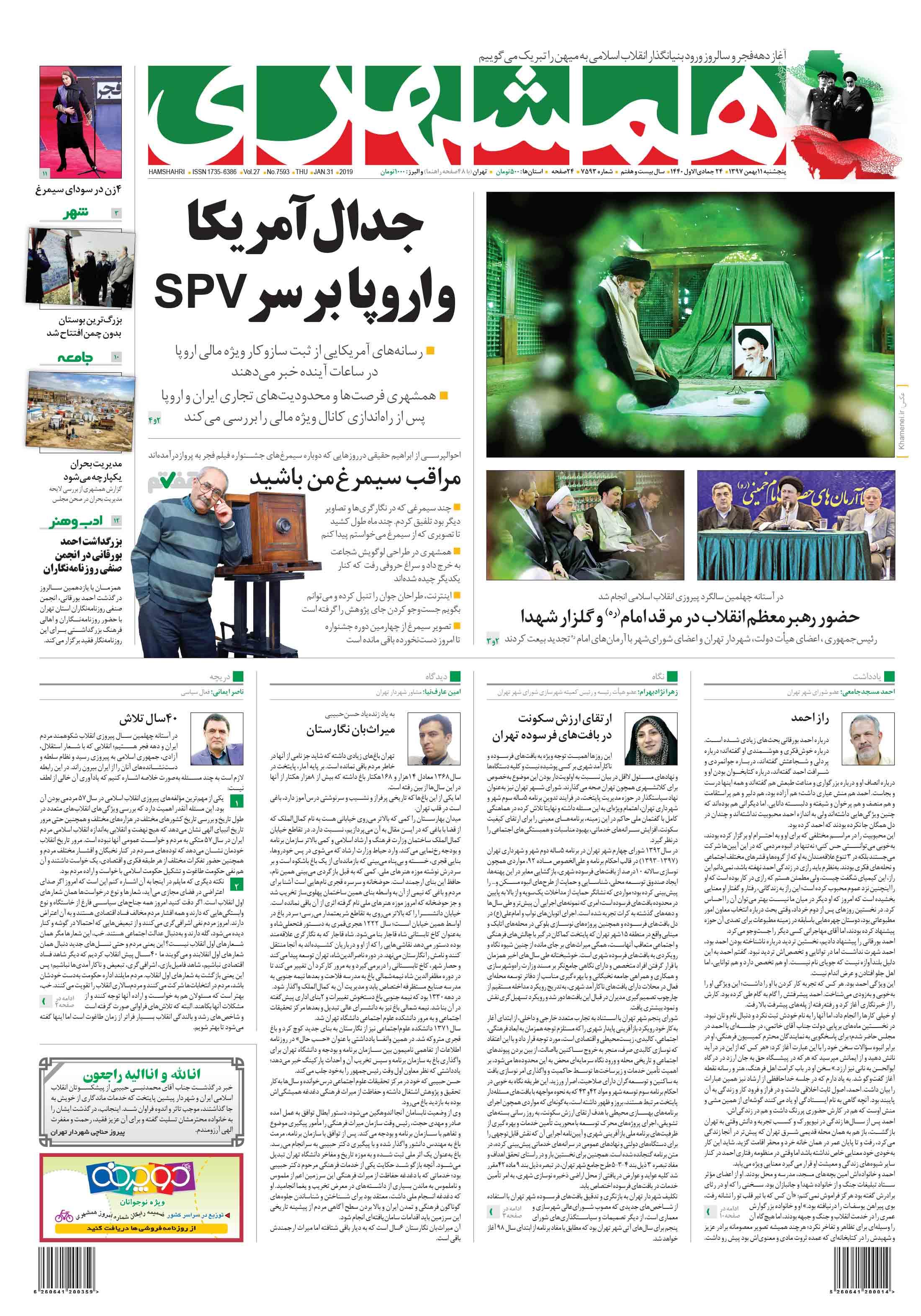 صفحه اول پنجشنبه 11 بهمن 1397
