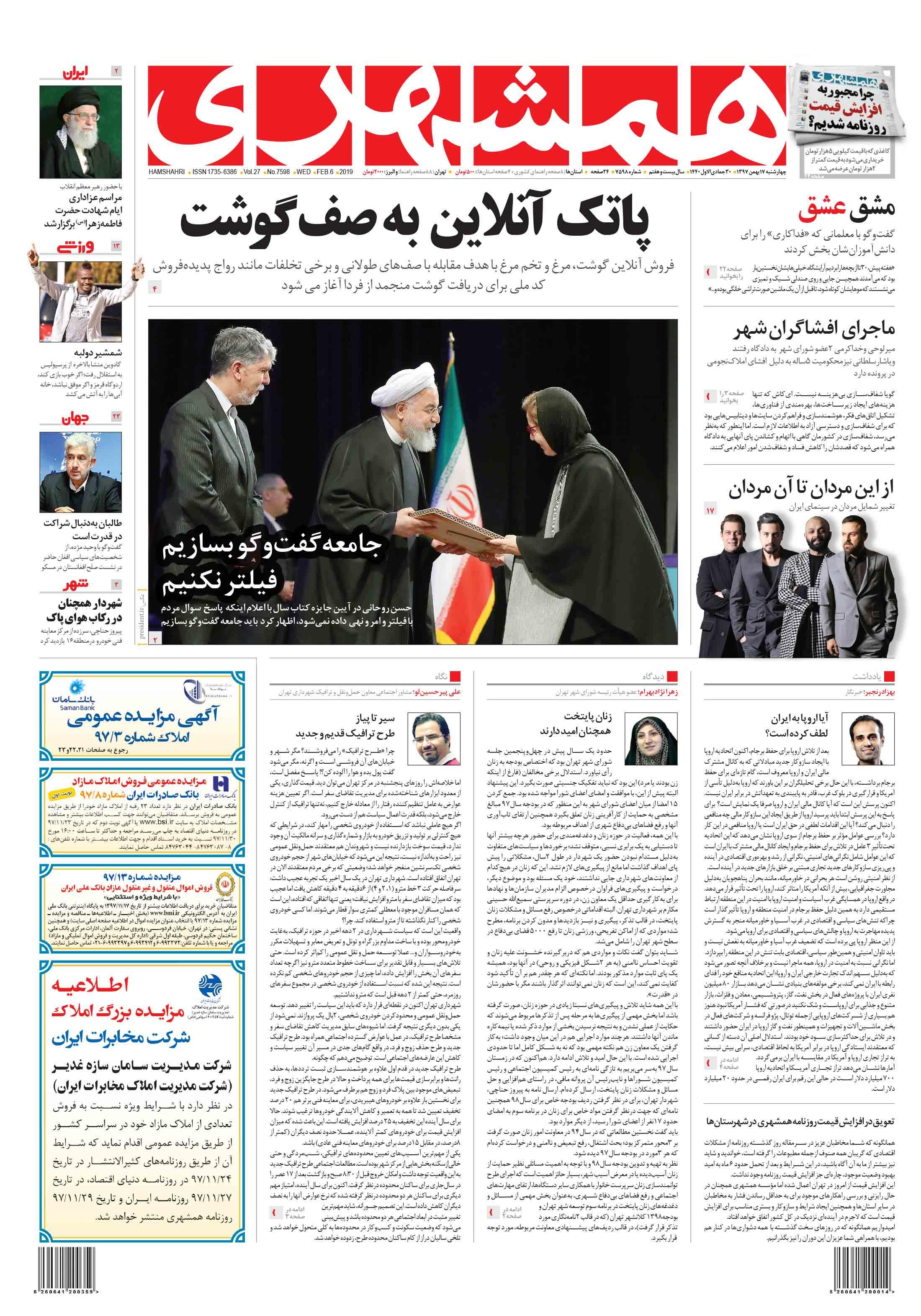 صفحه اول چهارشنبه 17 بهمن 1397
