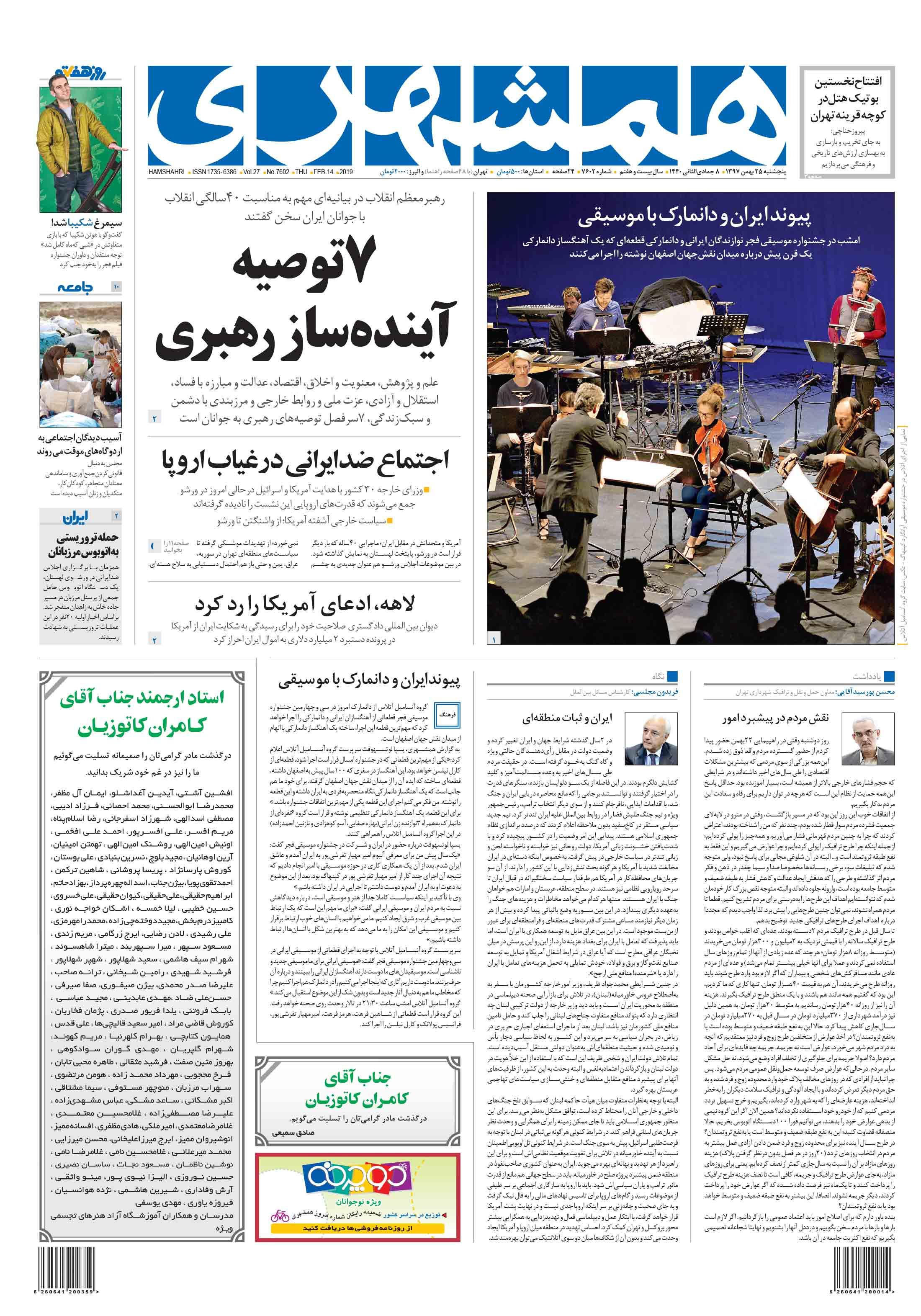 صفحه اول پنجشنبه 25 بهمن 1397