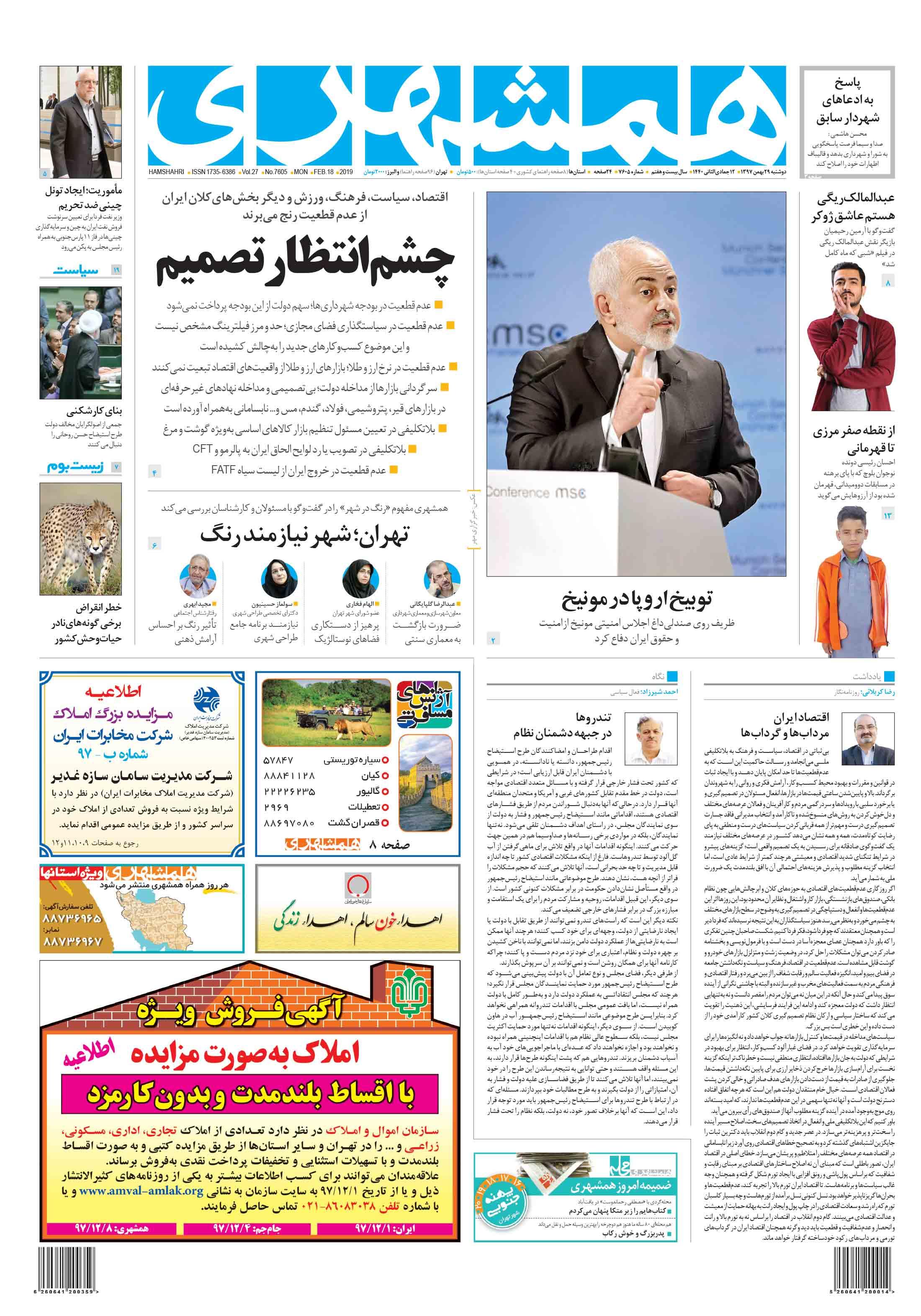 صفحه اول دوشنبه 29 بهمن 1397
