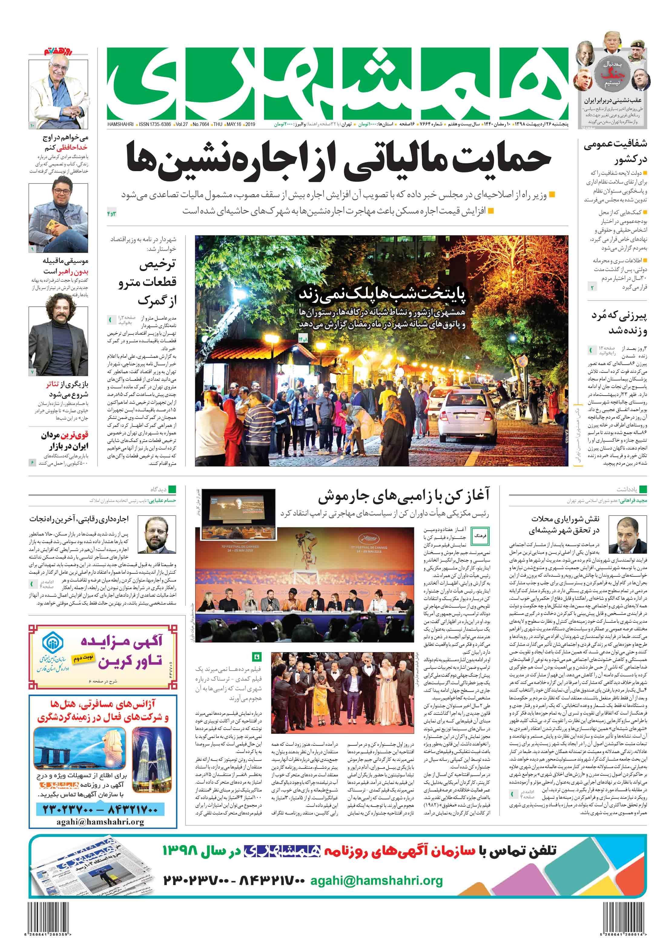 صفحه اول پنجشنبه 26 اردیبهشت 1398