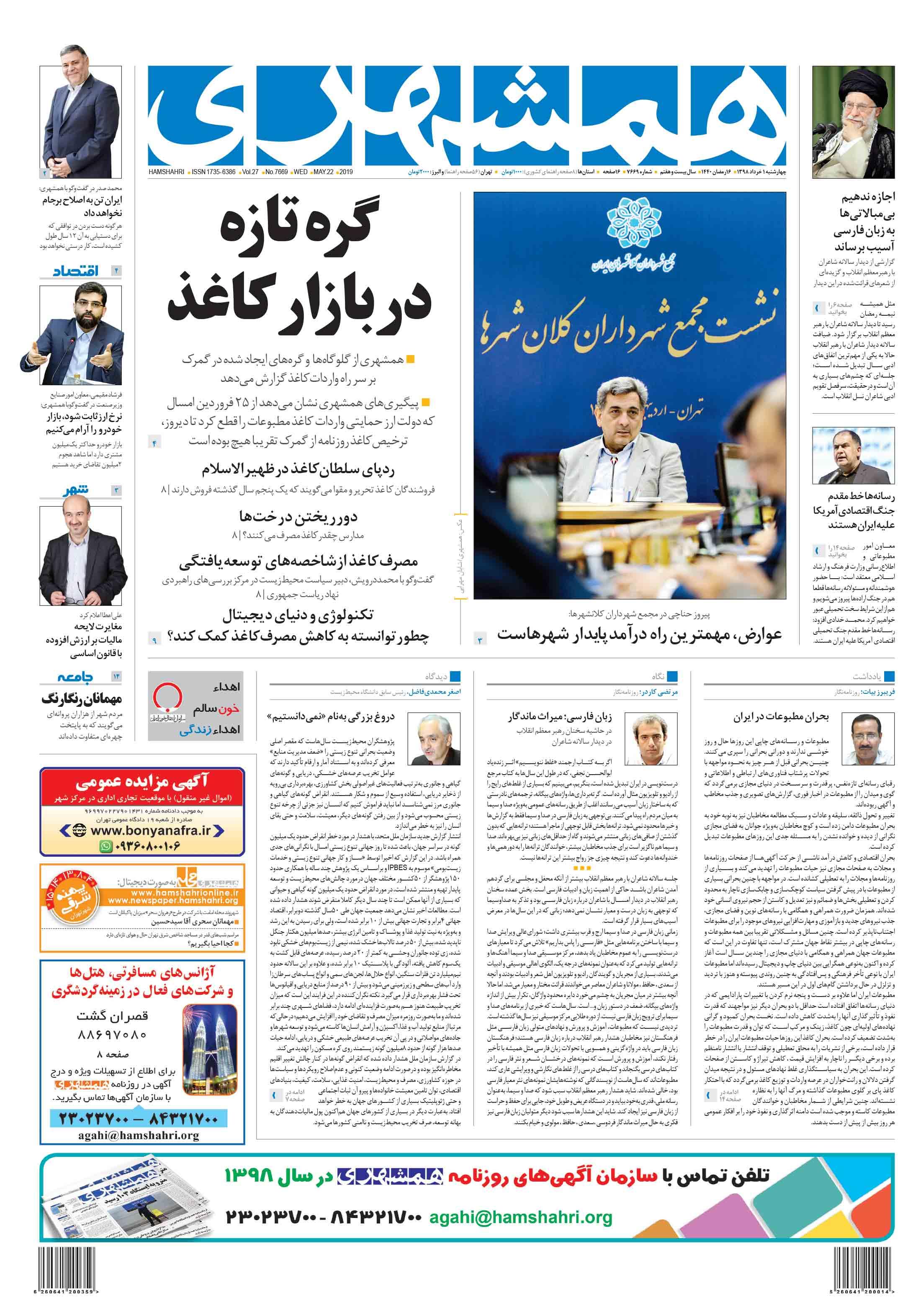 صفحه اول چهارشنبه 1 خرداد 1398