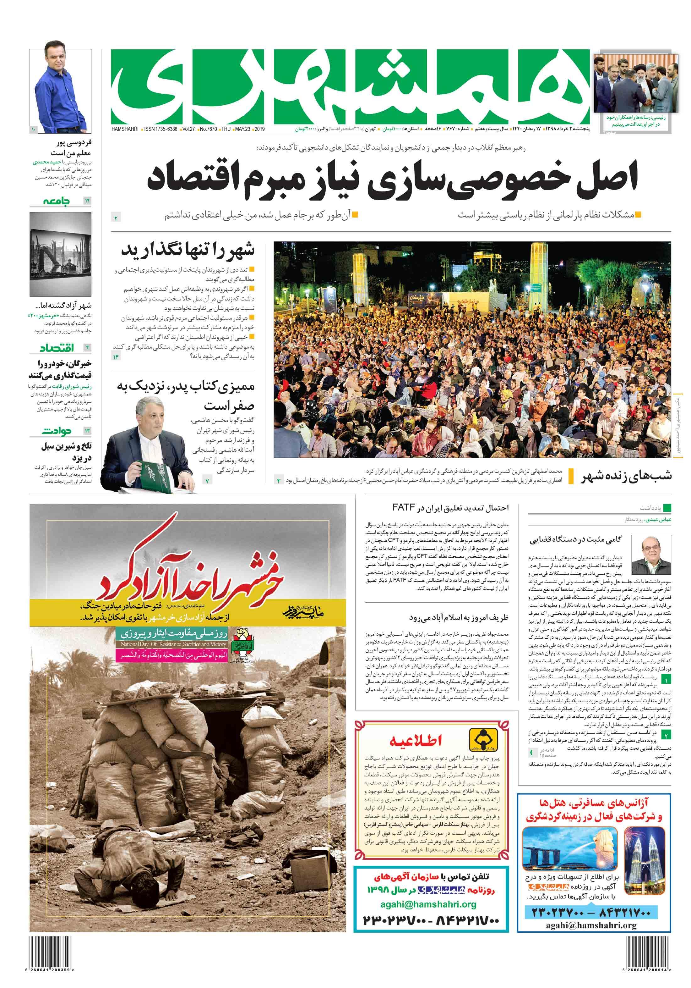 صفحه اول پنجشنبه 2 خرداد 1398