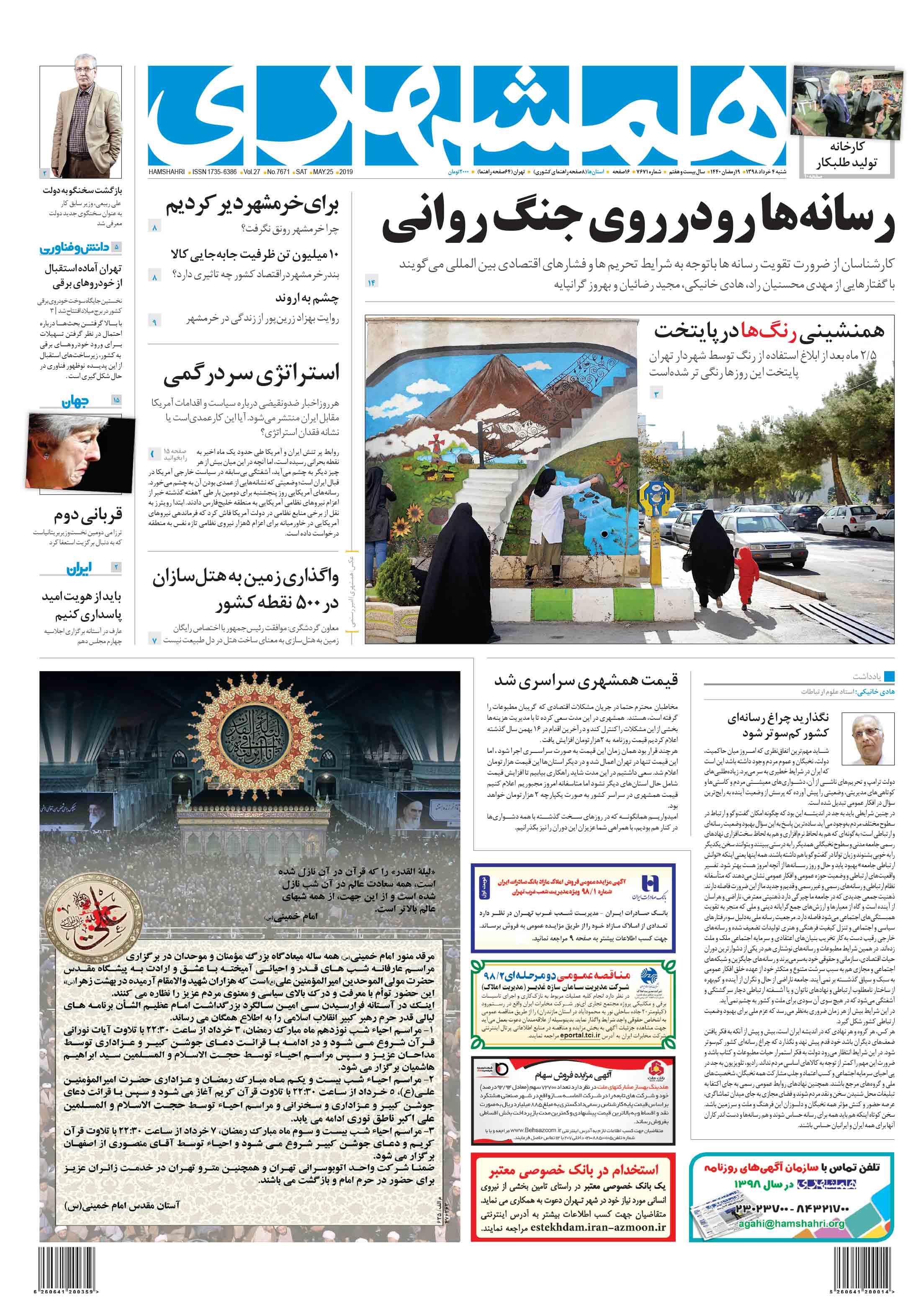 صفحه اول شنبه 4 خرداد 1398