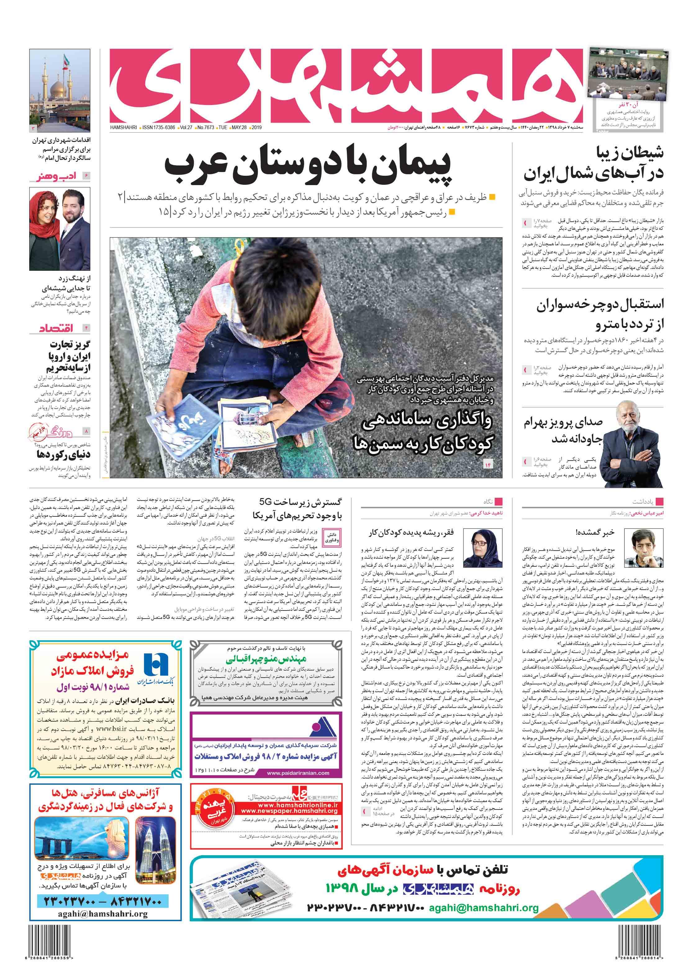 صفحه اول سهشنبه 7 خرداد 1398