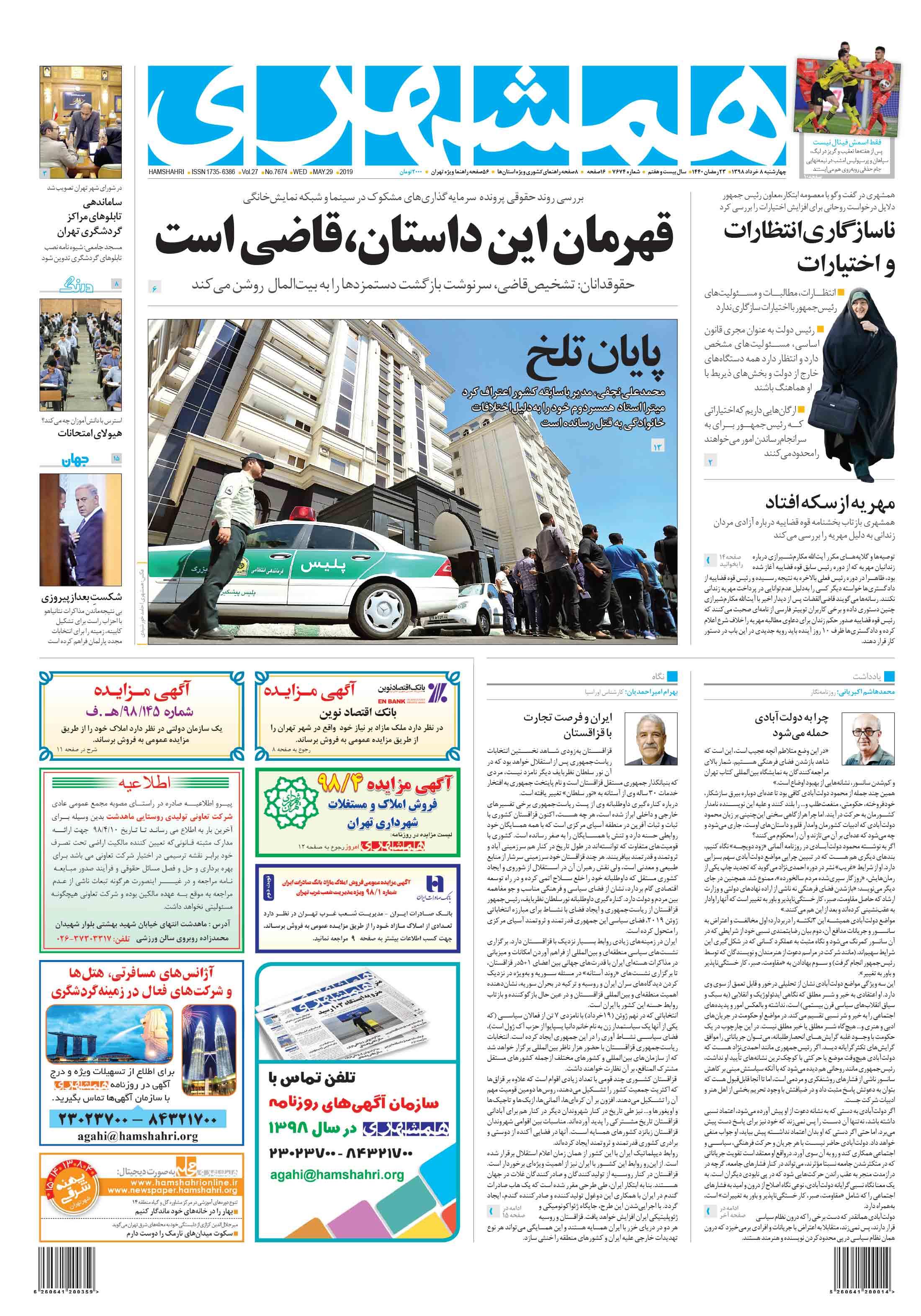 صفحه اول چهارشنبه 8 خرداد 1398