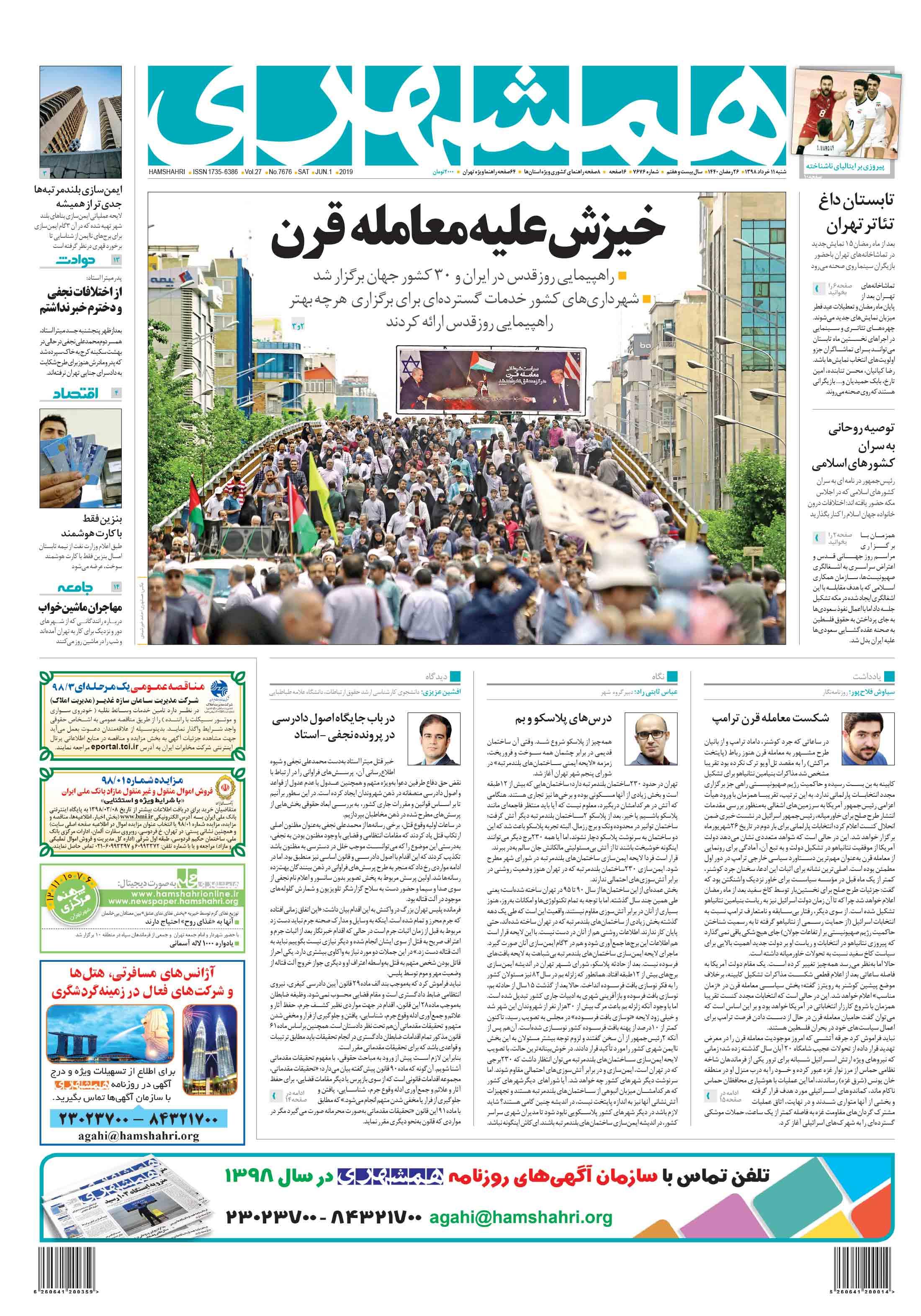 صفحه اول شنبه 11 خرداد 1398