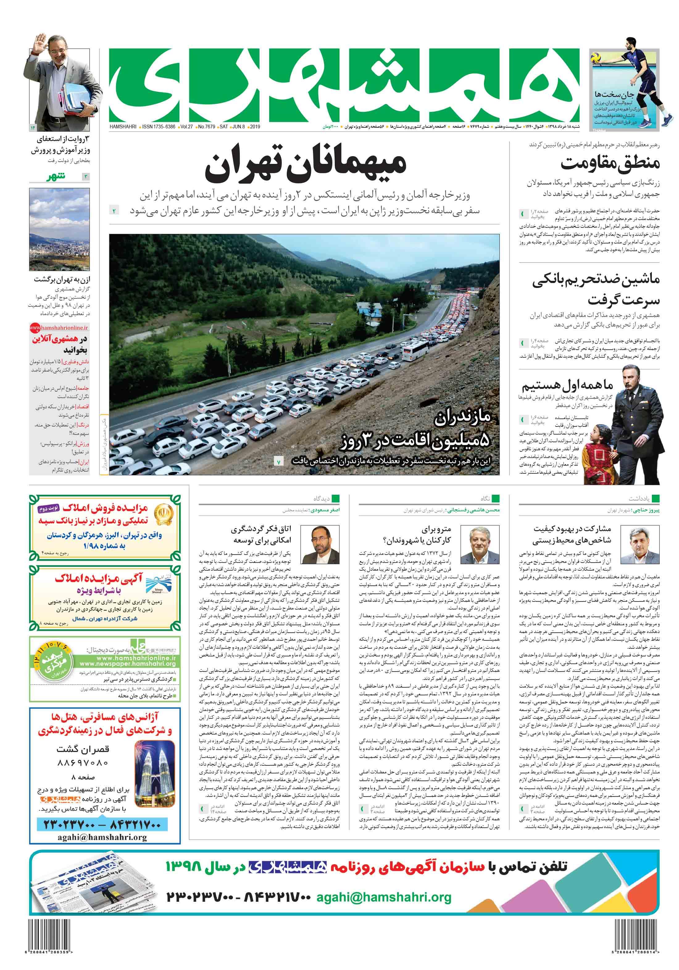 صفحه اول شنبه 18 خرداد 1398