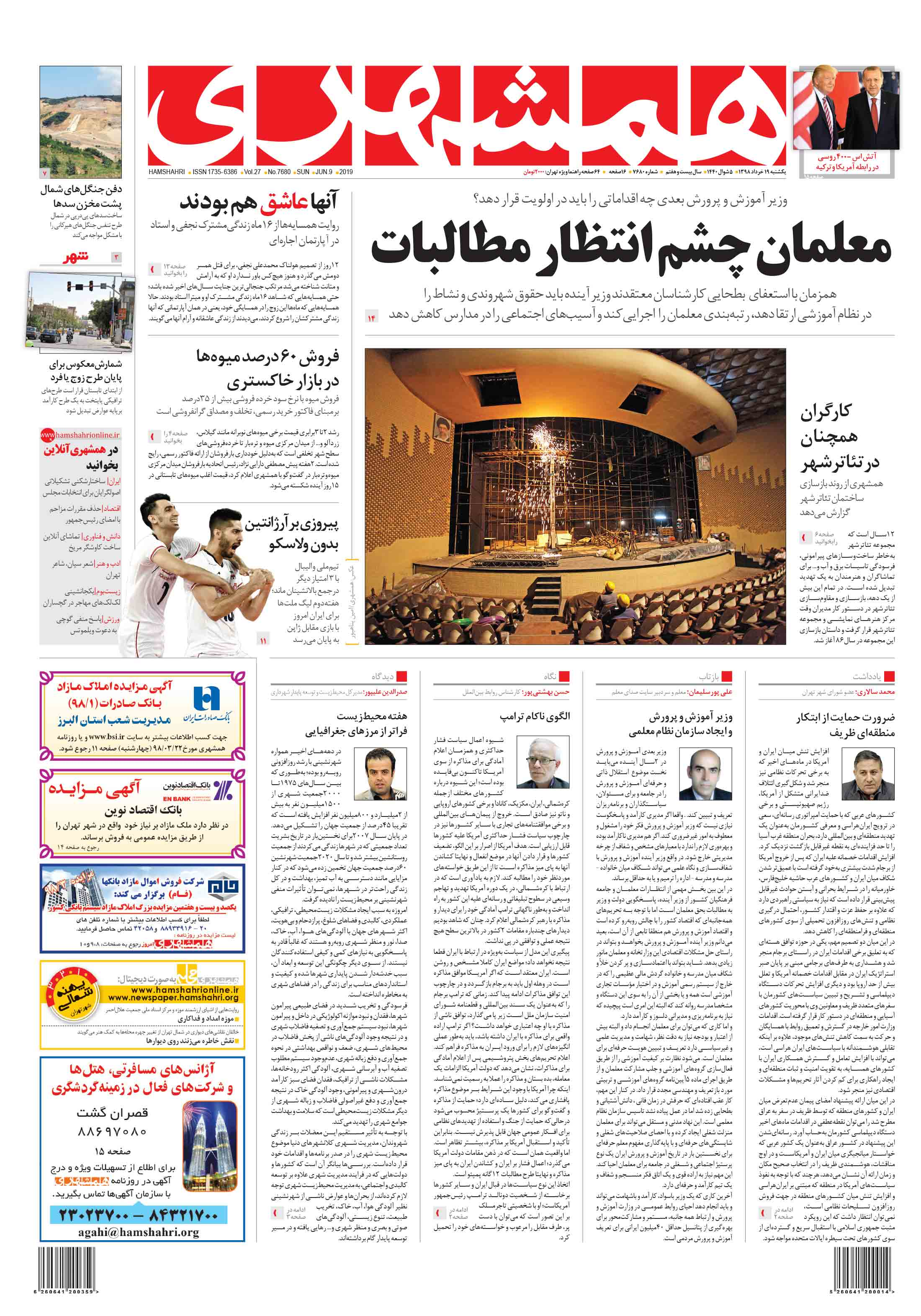 صفحه اول یکشنبه 19 خرداد 1398