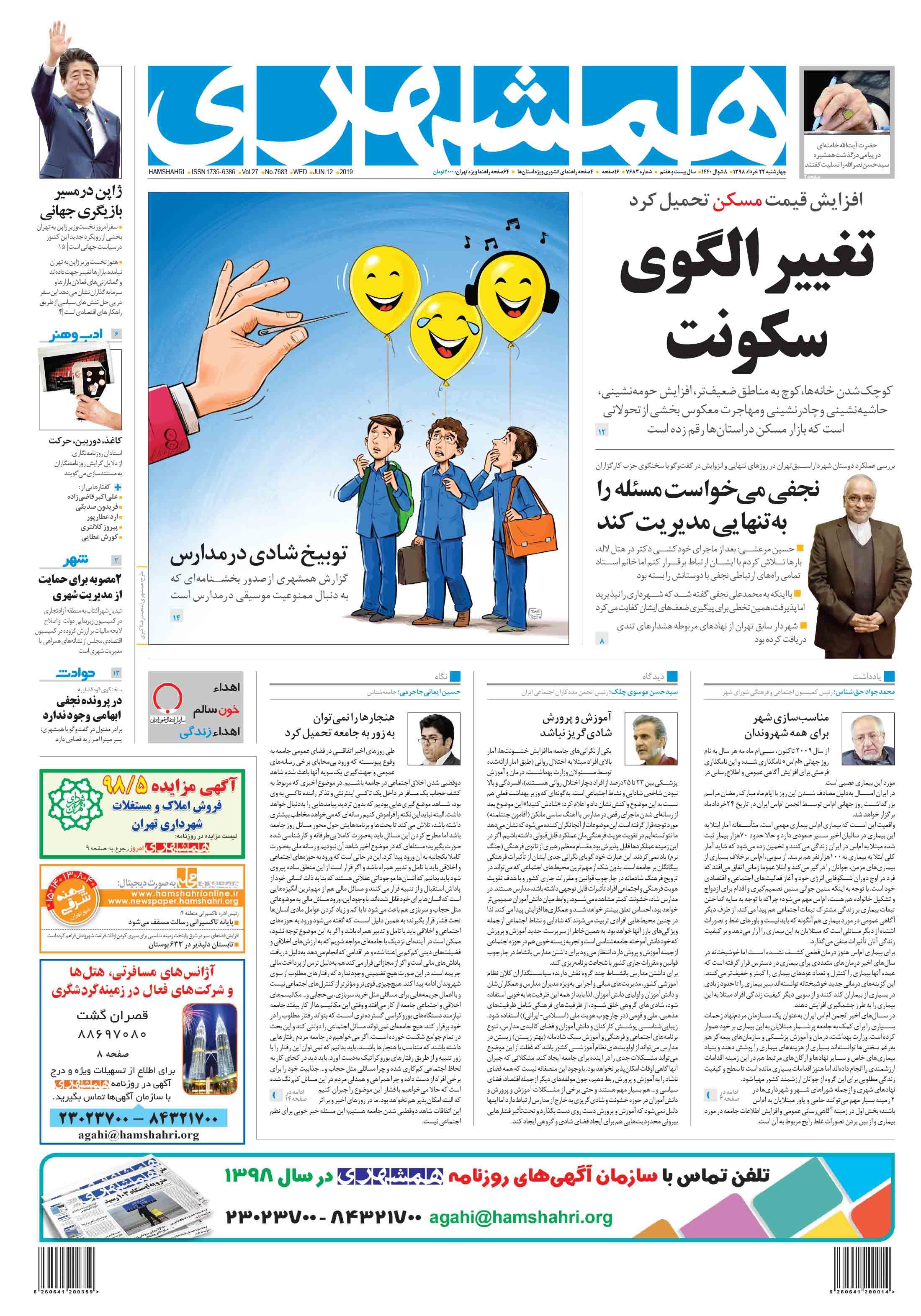 صفحه اول چهارشنبه 22 خرداد 1398