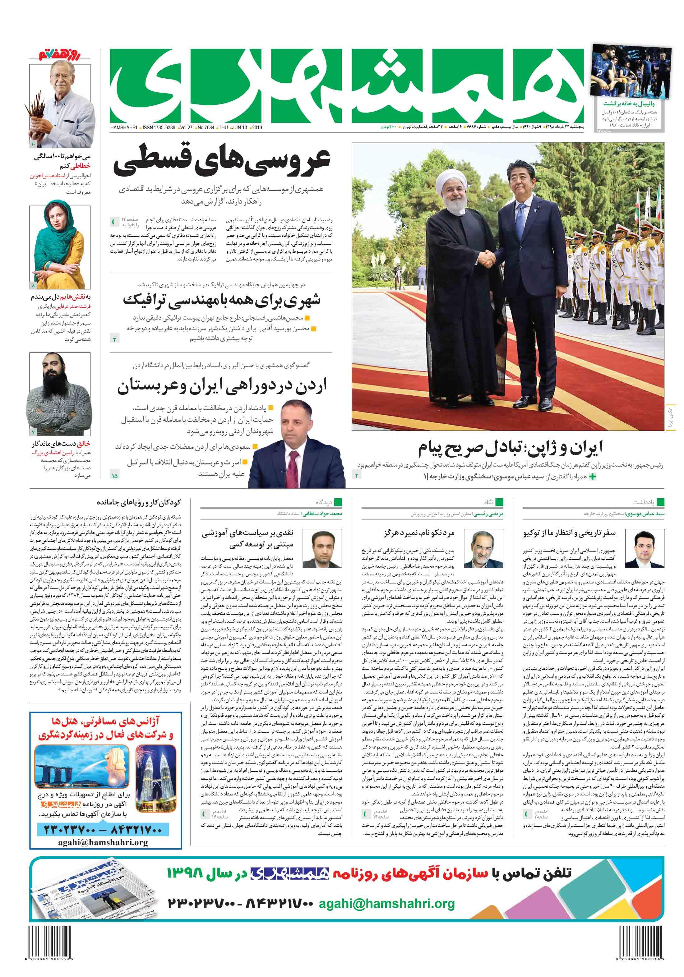 صفحه اول پنجشنبه 23 خرداد 1398