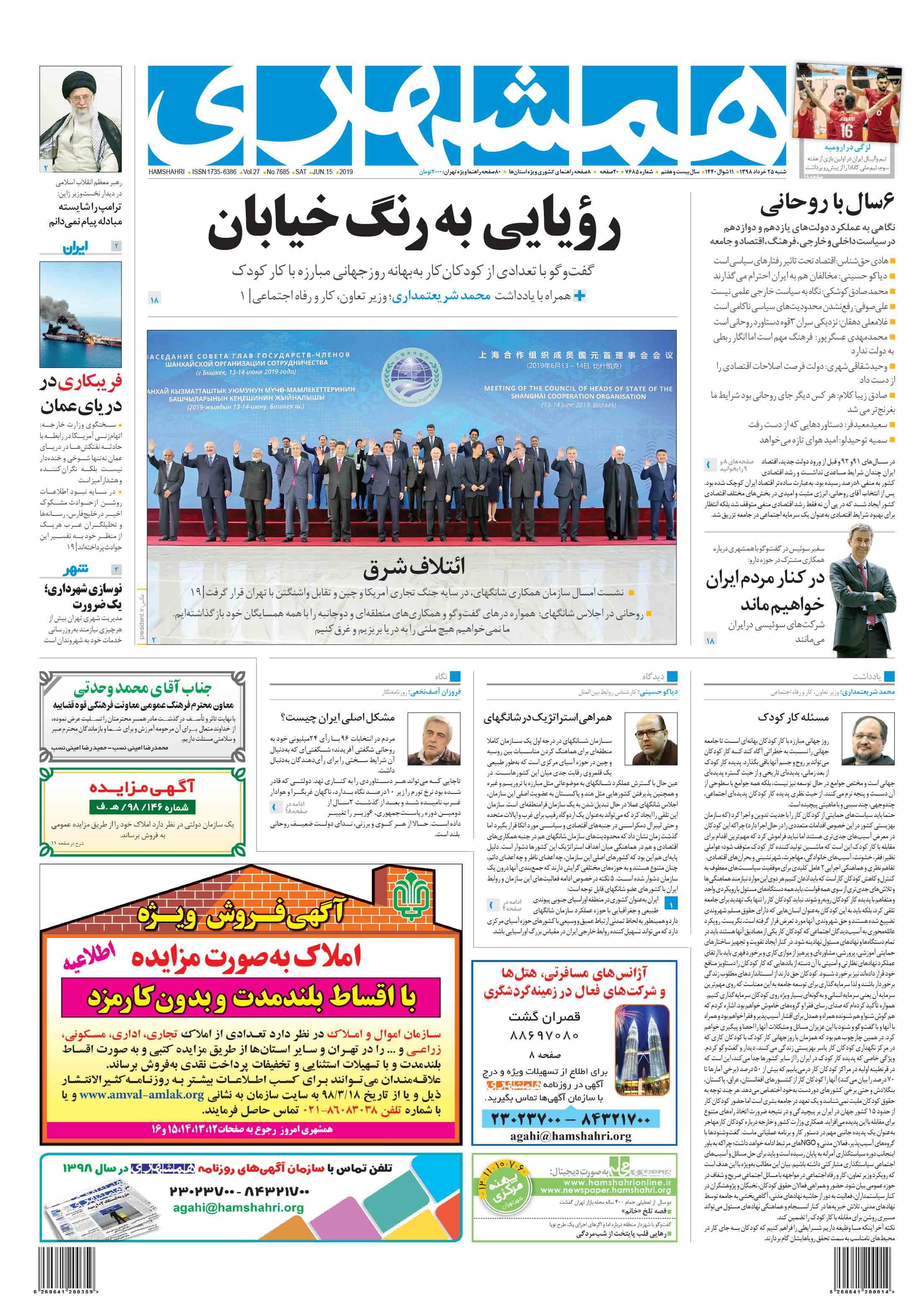 صفحه اول شنبه 25 خرداد 1398