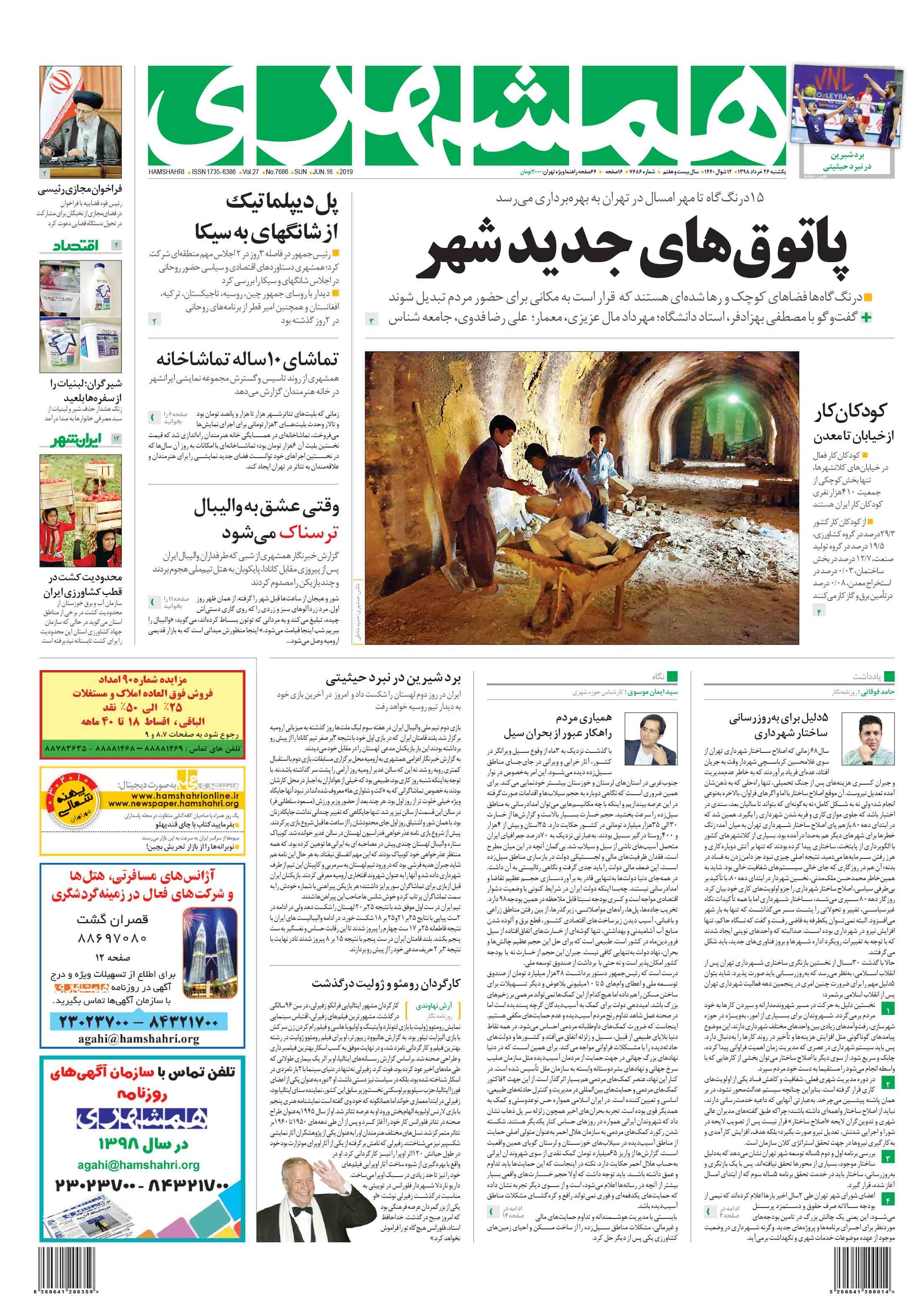 صفحه اول یکشنبه 26 خرداد 1398