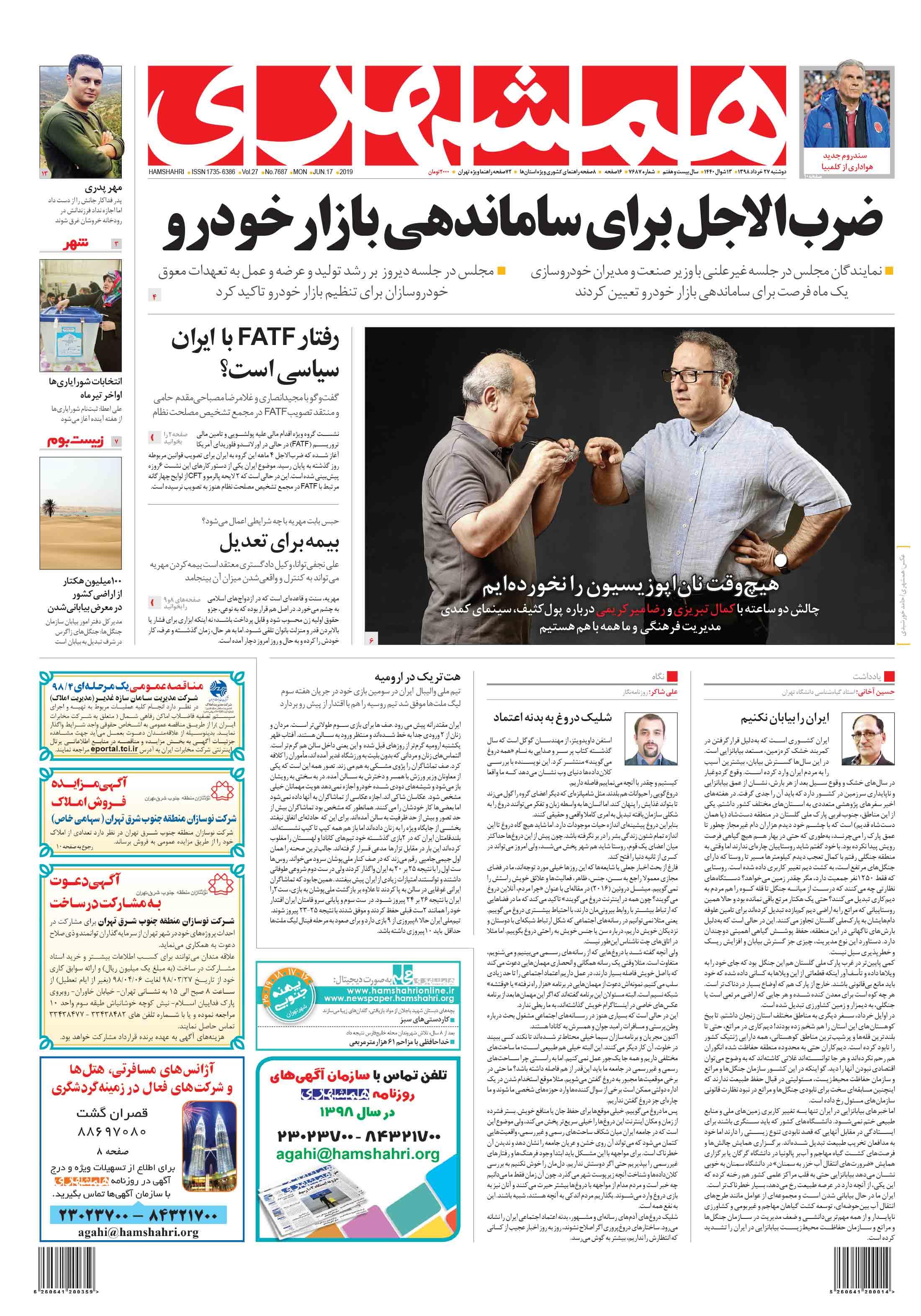 صفحه اول دوشنبه 27 خرداد 1398