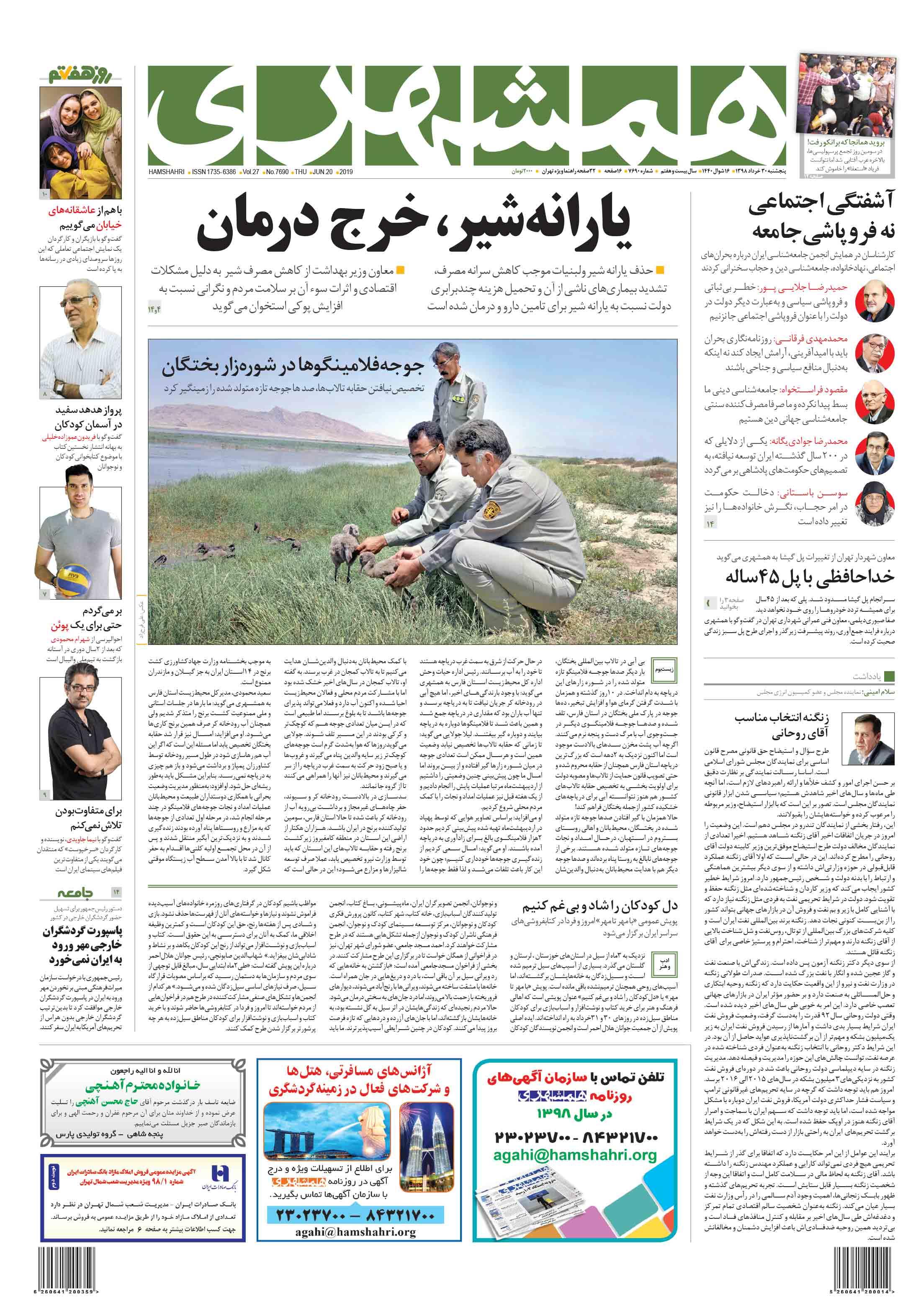 صفحه اول پنجشنبه 30 خرداد 1398