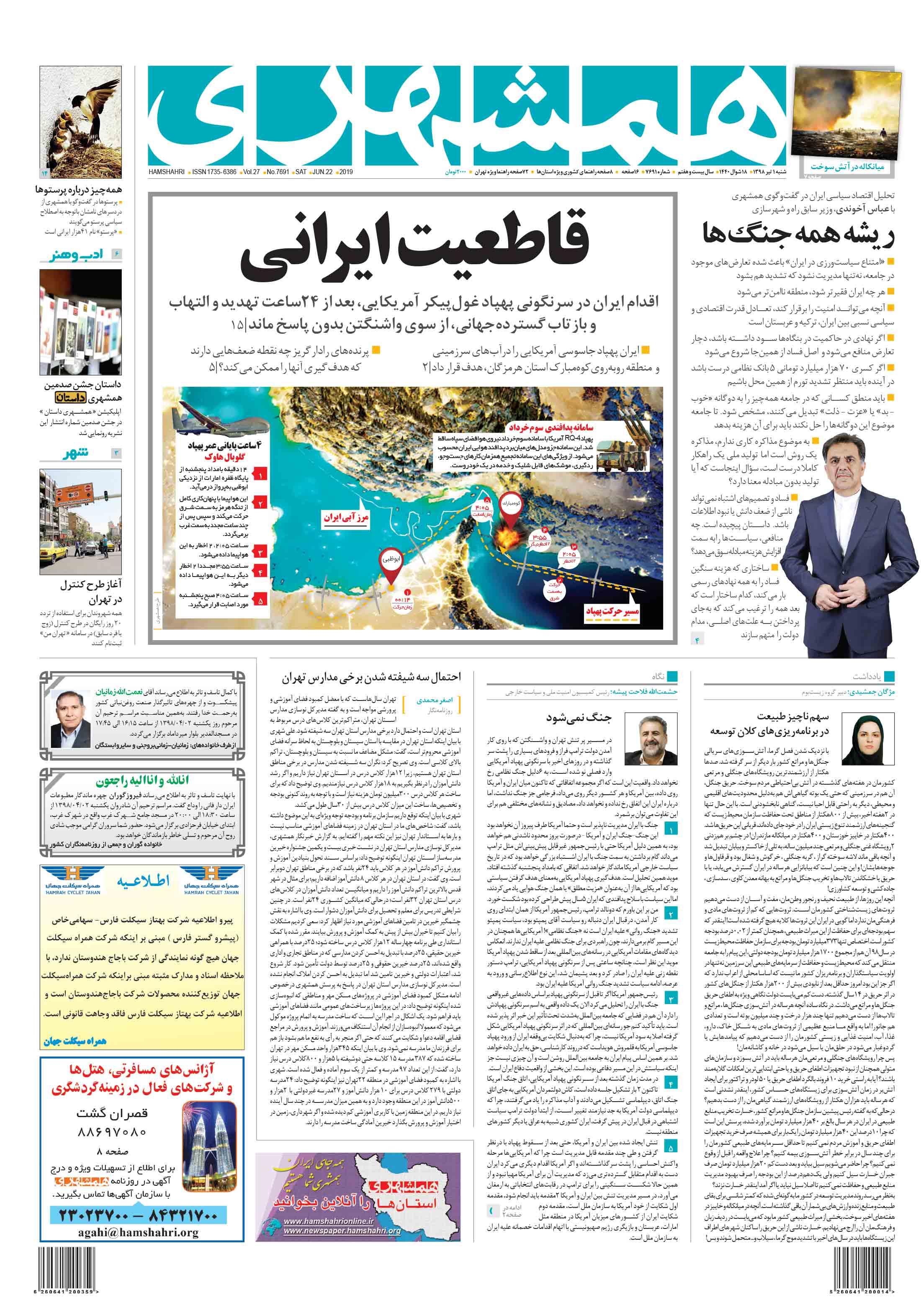 صفحه اول شنبه 1 تیر 1398