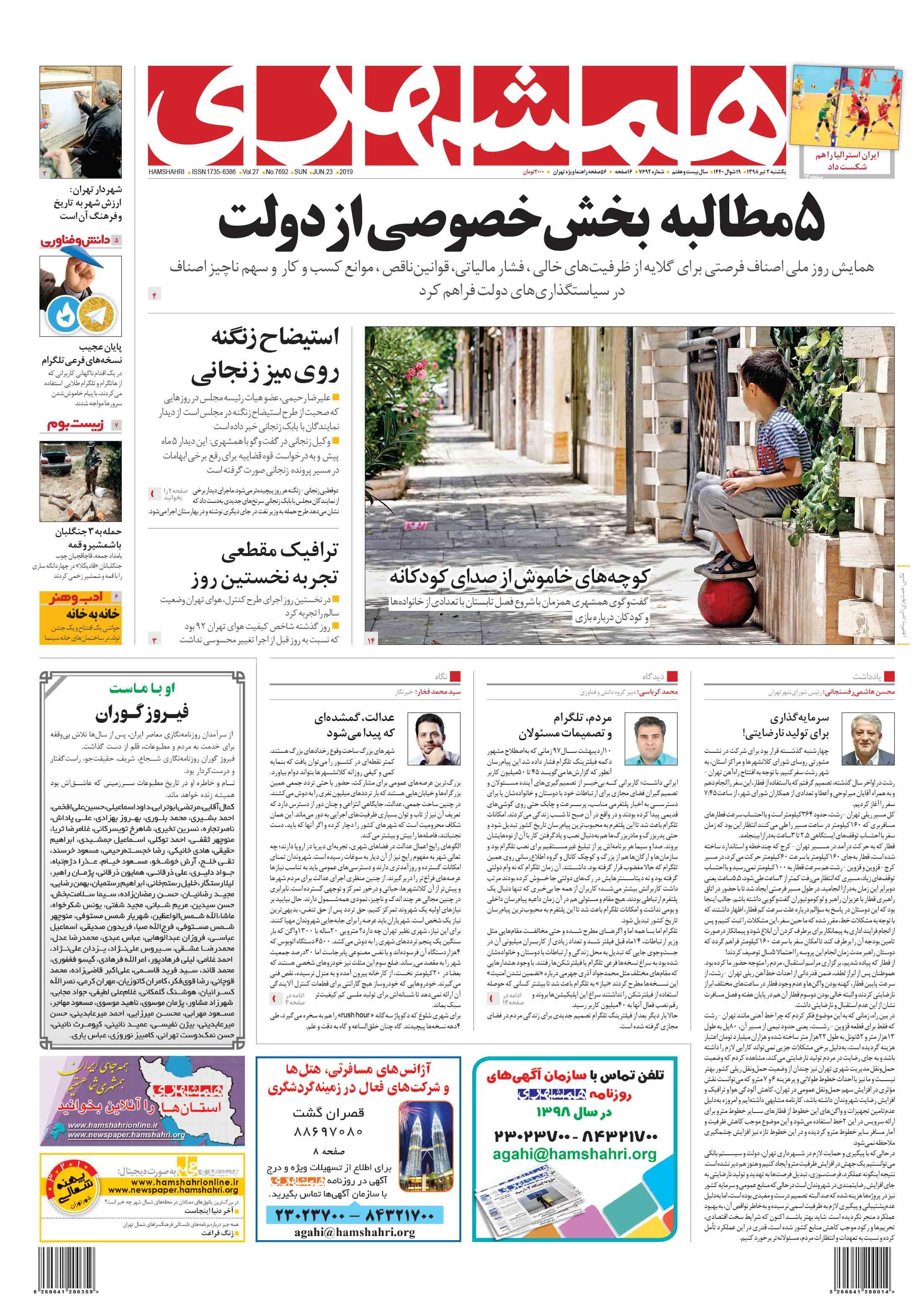 صفحه اول یکشنبه 2 تیر 1398