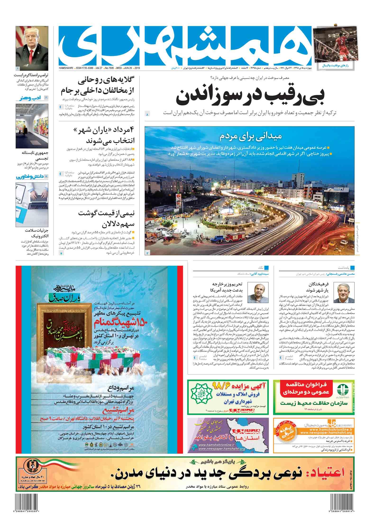 صفحه اول چهارشنبه 5 تیر 1398