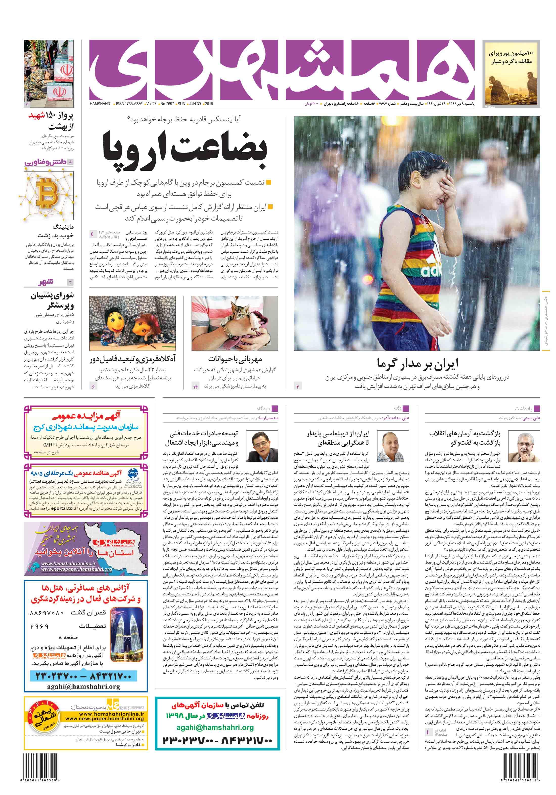 صفحه اول یکشنبه 9 تیر 1398