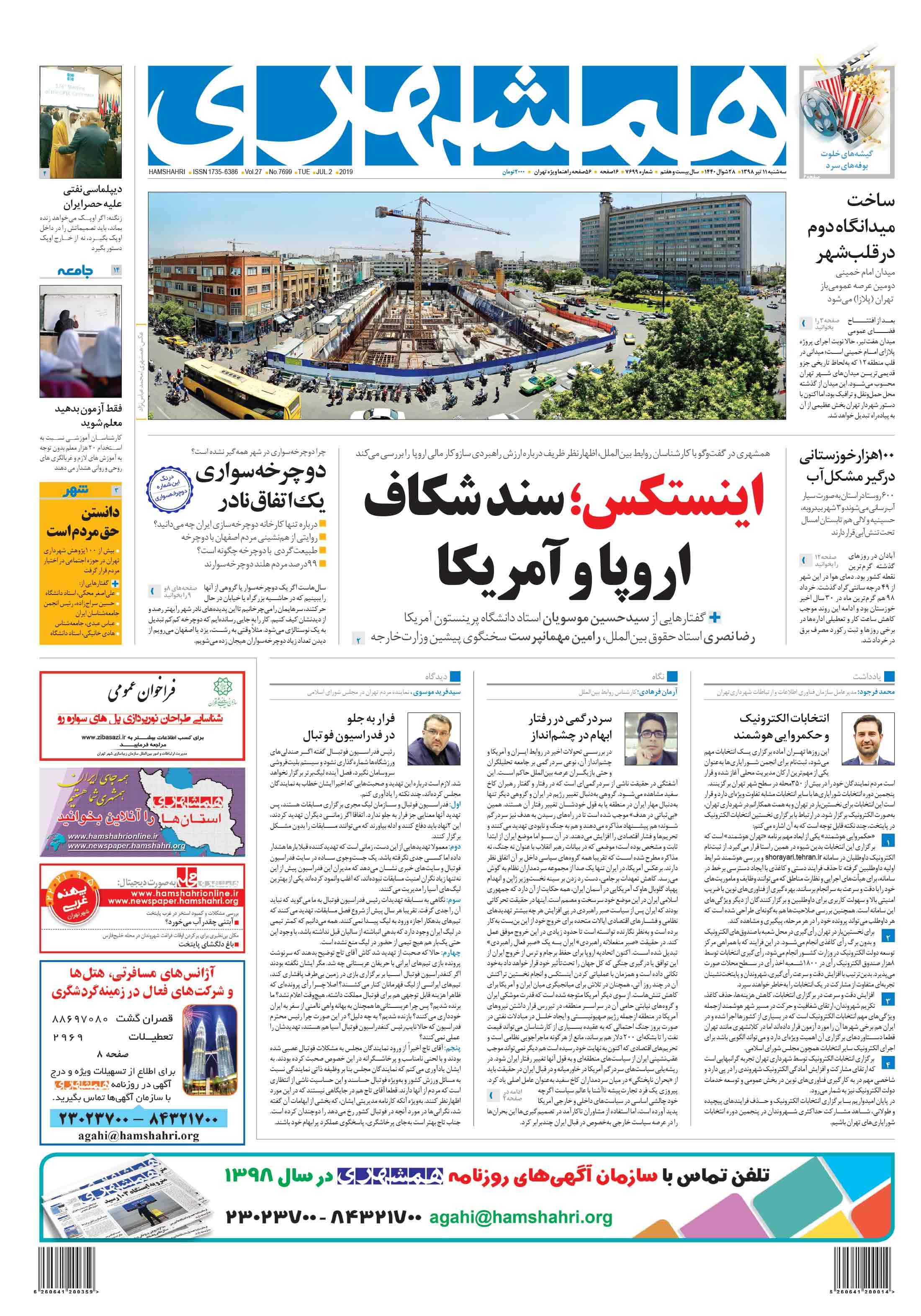 صفحه اول سهشنبه 11 تیر 1398