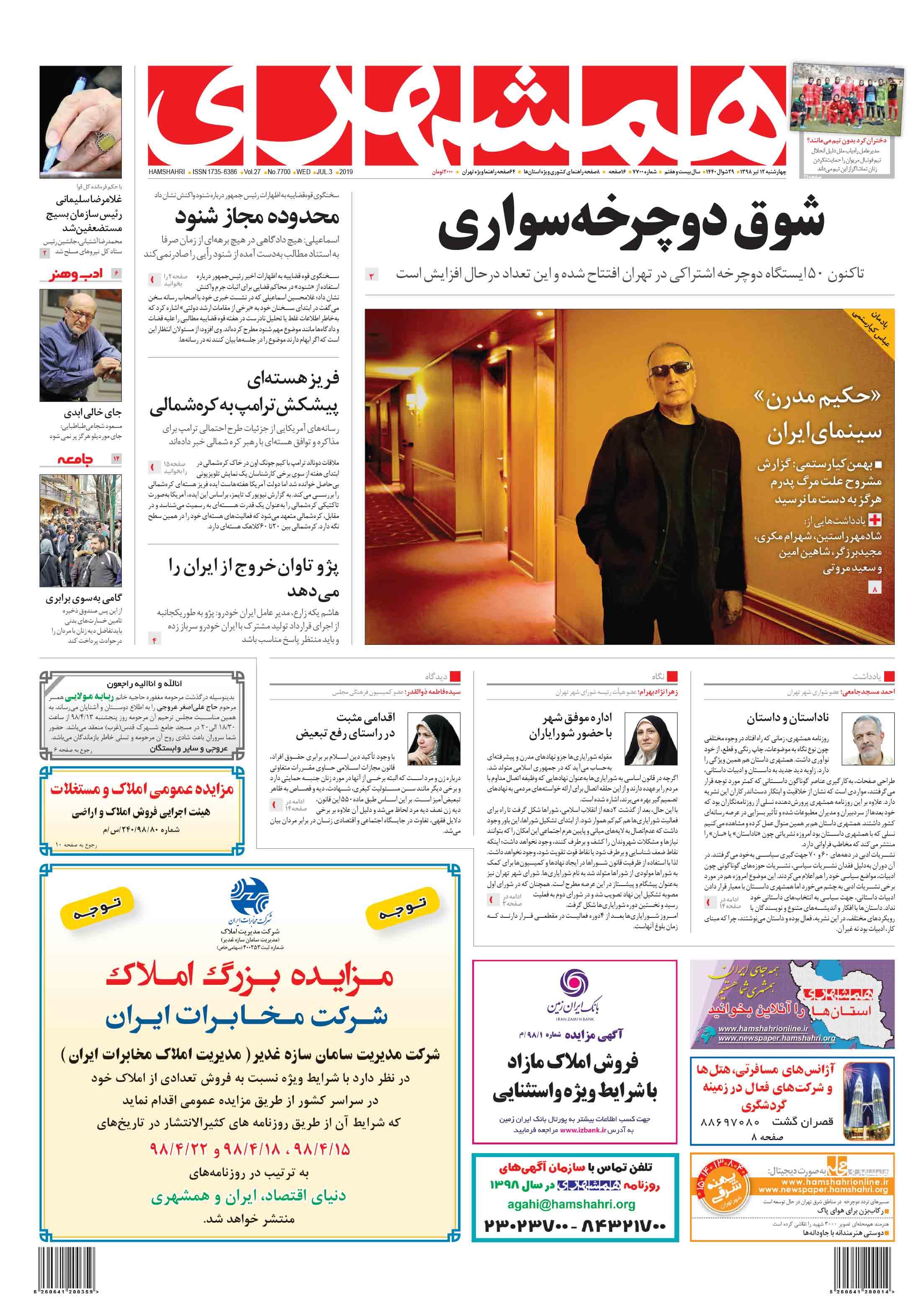 صفحه اول چهارشنبه 12 تیر 1398