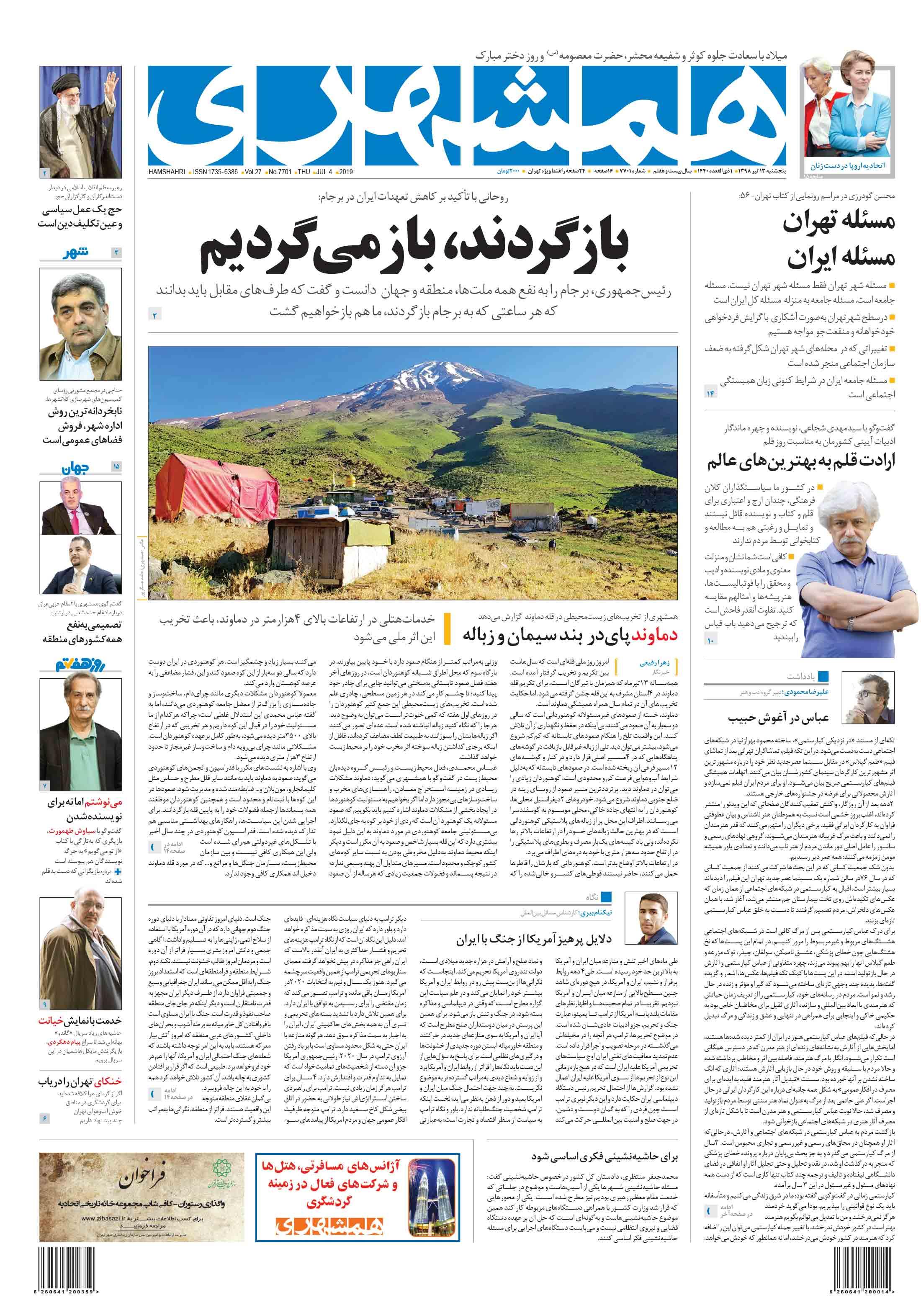 صفحه اول پنجشنبه 13 تیر 1398