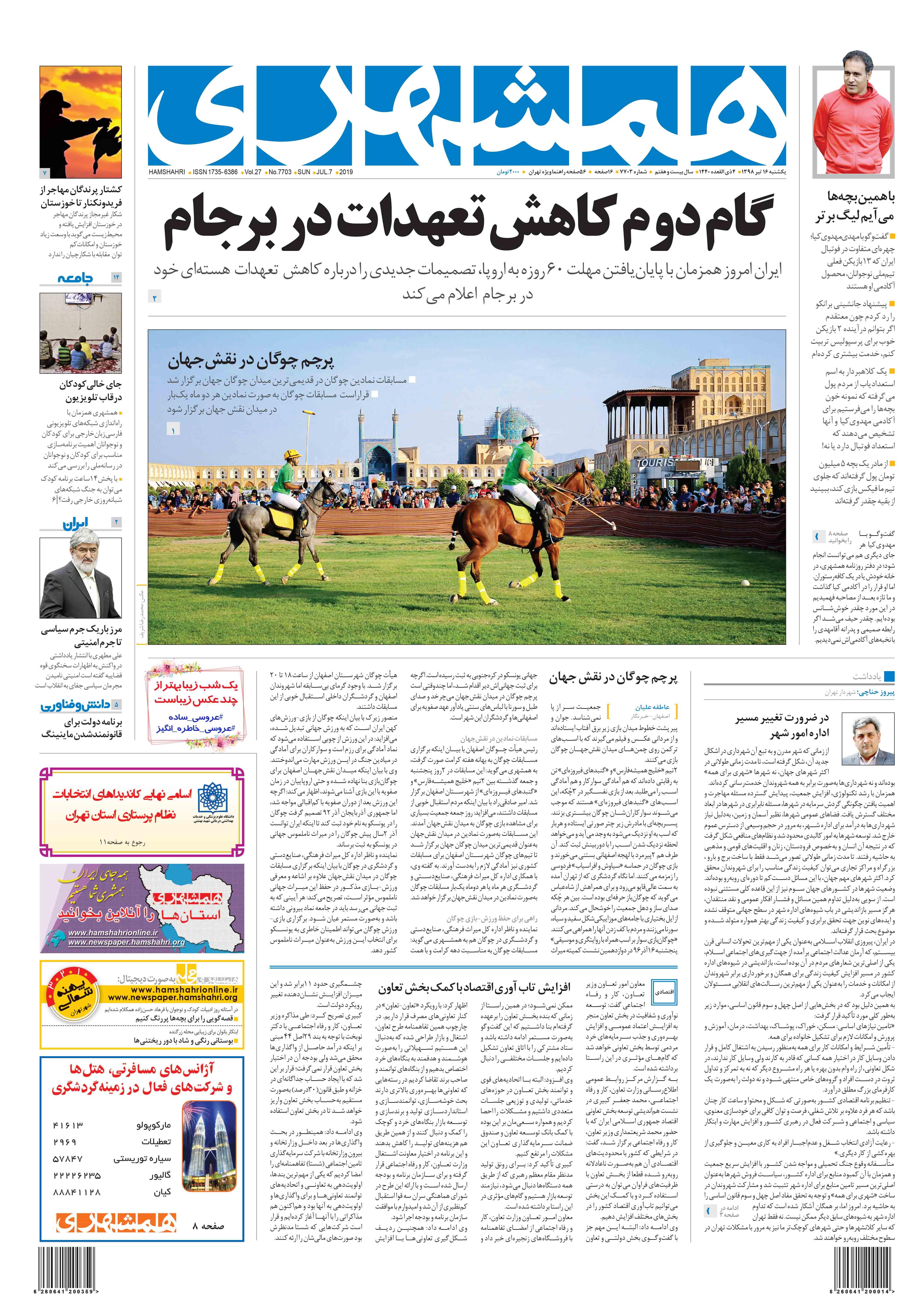 صفحه اول یکشنبه 16 تیر 1398
