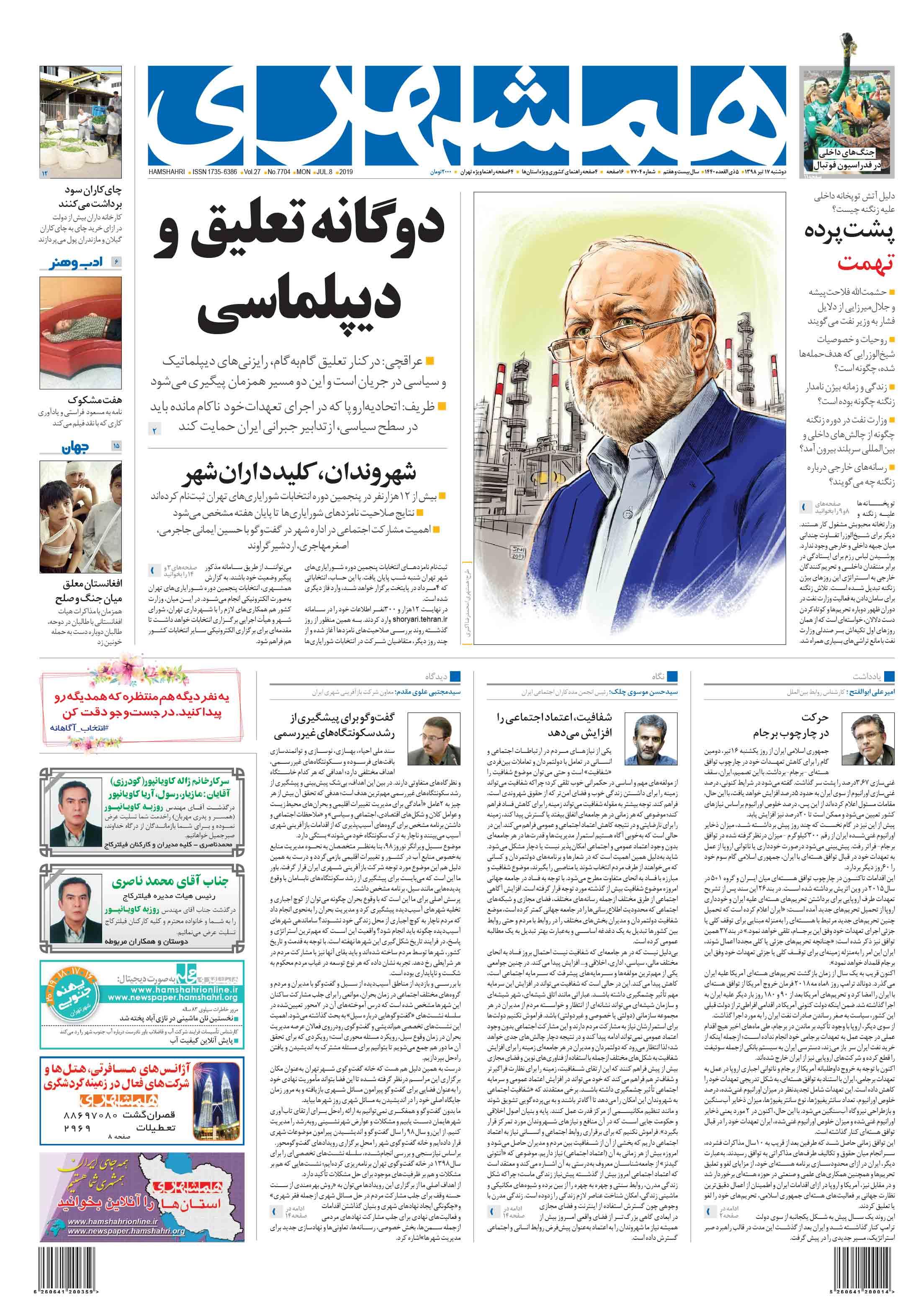 صفحه اول دوشنبه 17 تیر 1398