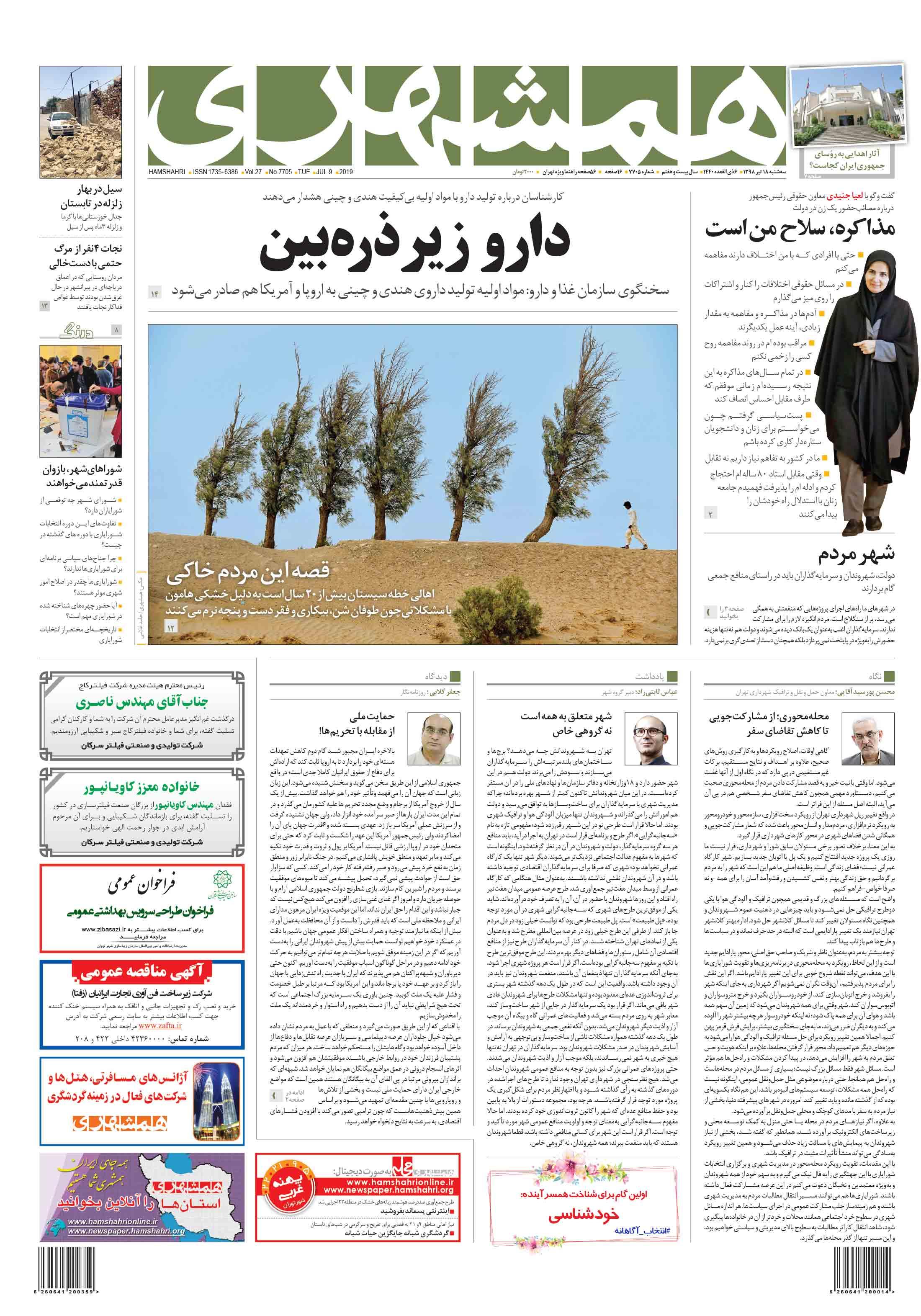 صفحه اول سهشنبه 18 تیر 1398