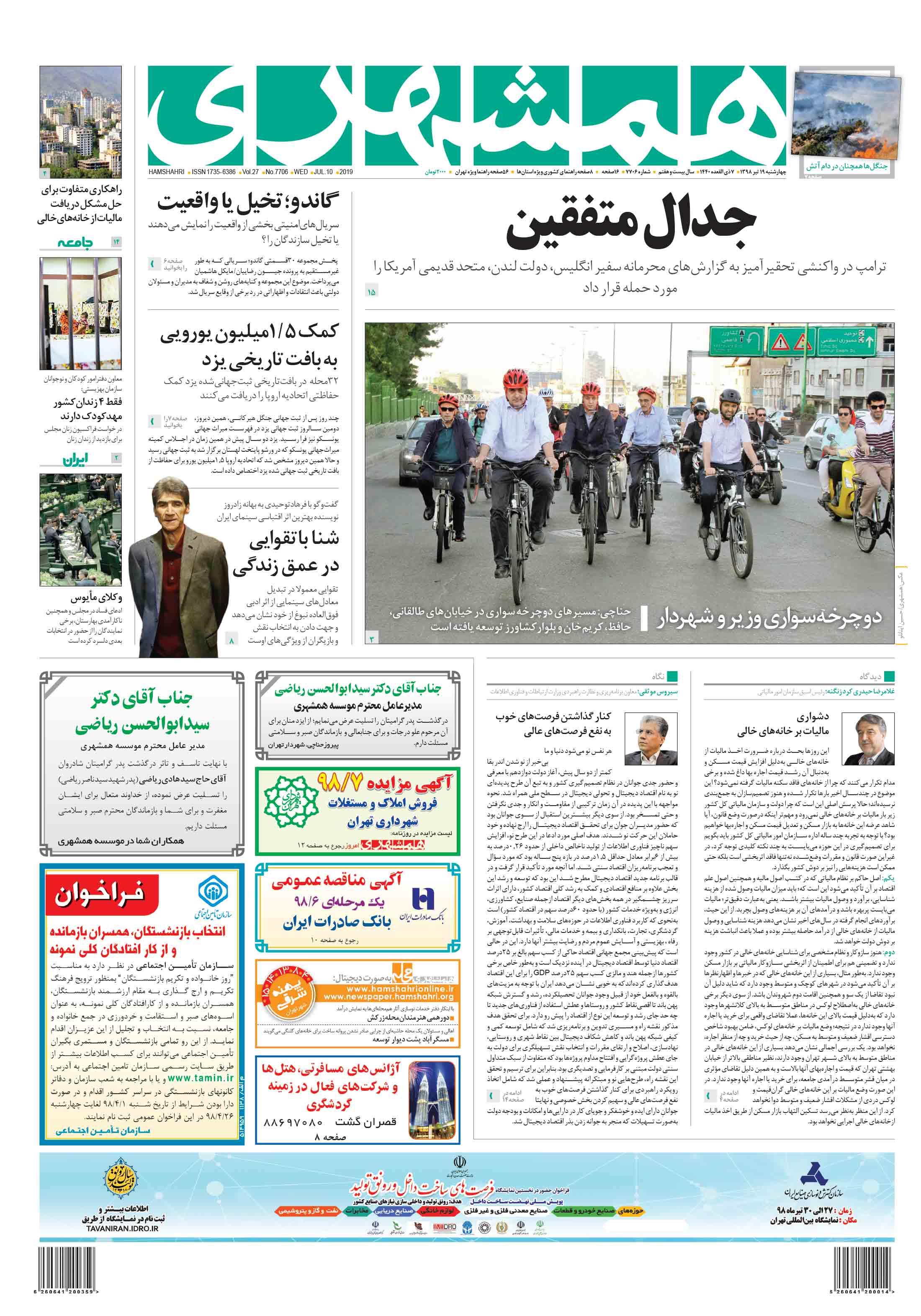 صفحه اول چهارشنبه 19 تیر 1398