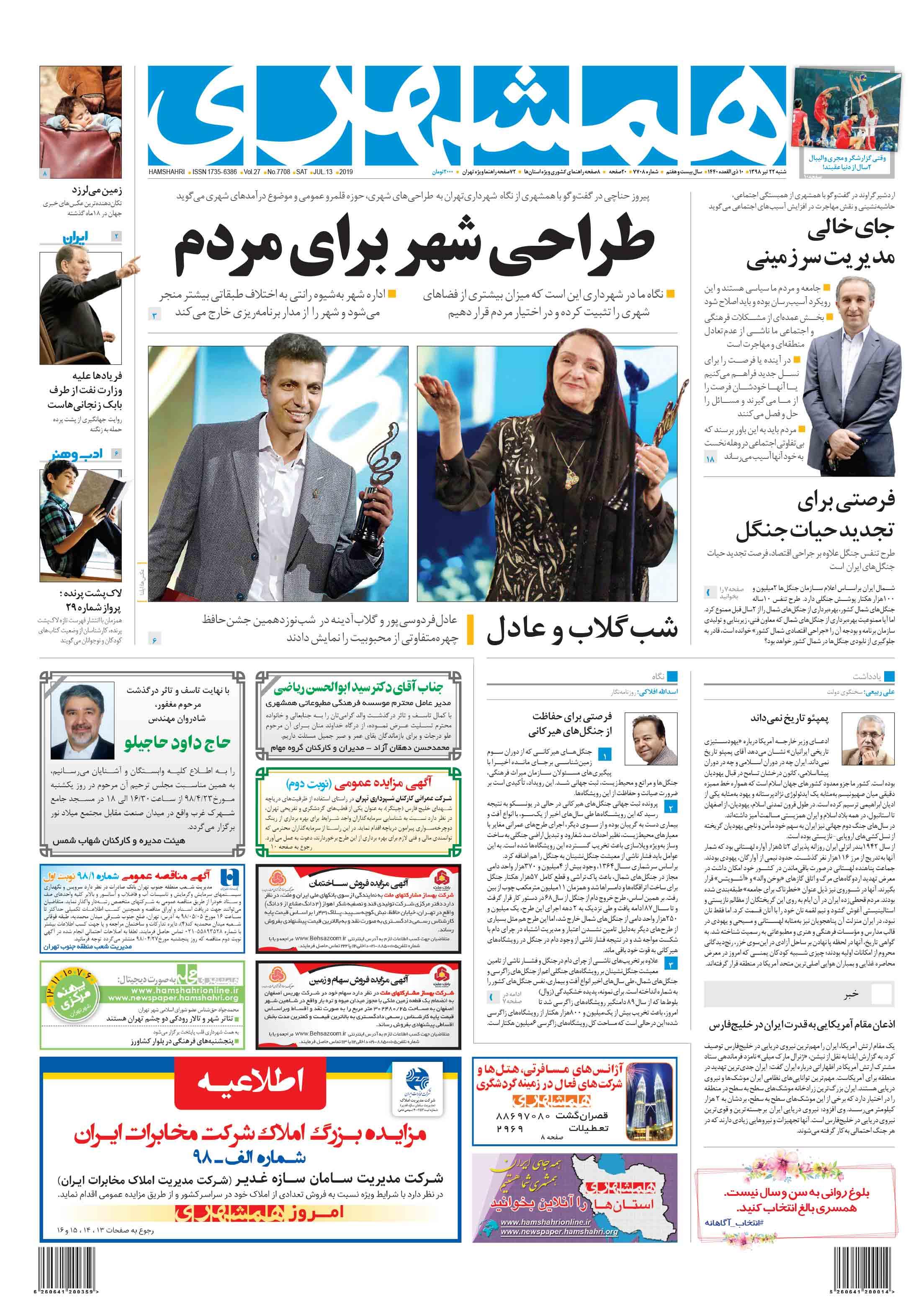 صفحه اول شنبه 22 تیر 1398