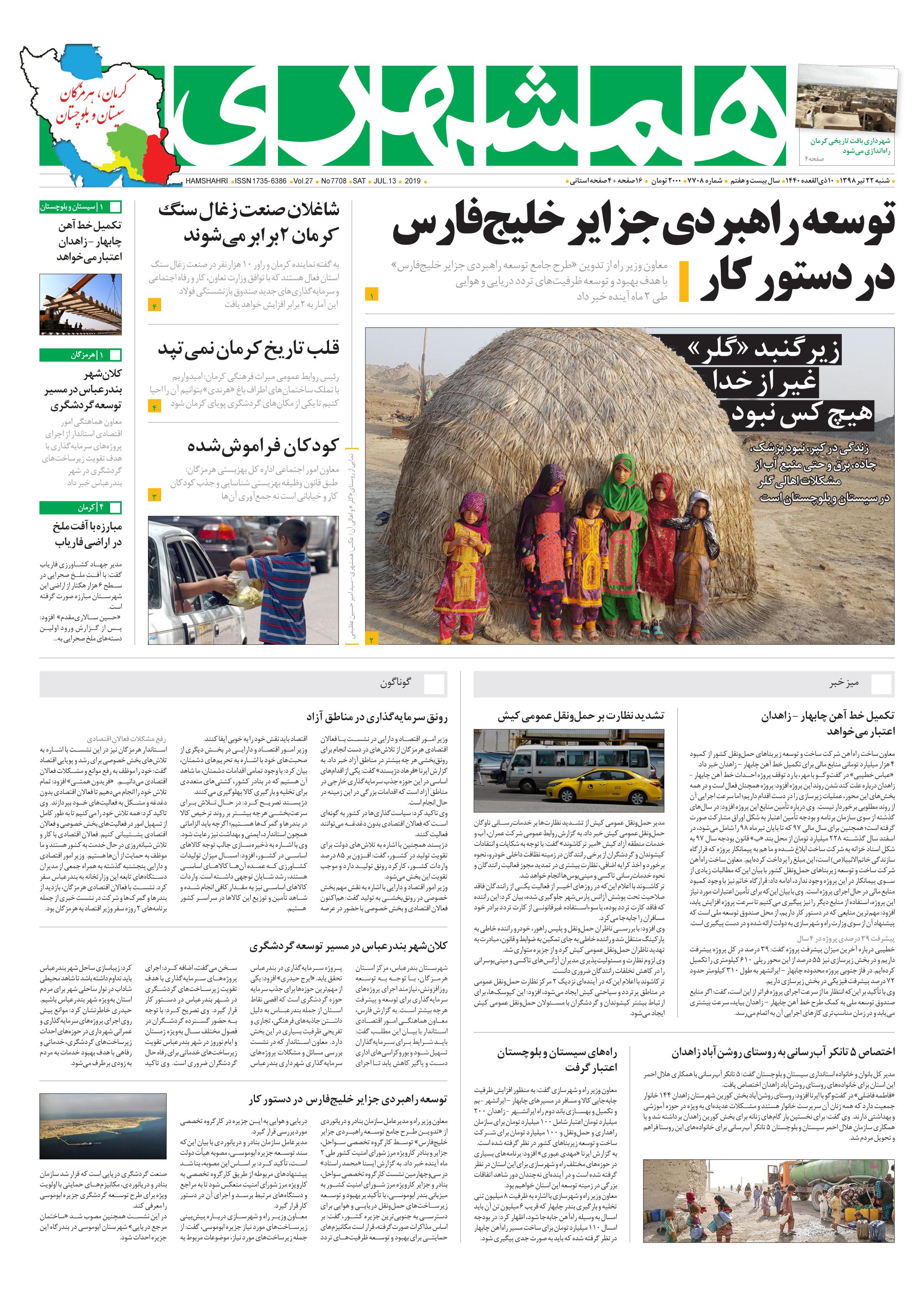 کرمان، هرمزگان، سیستان و بلوچستان