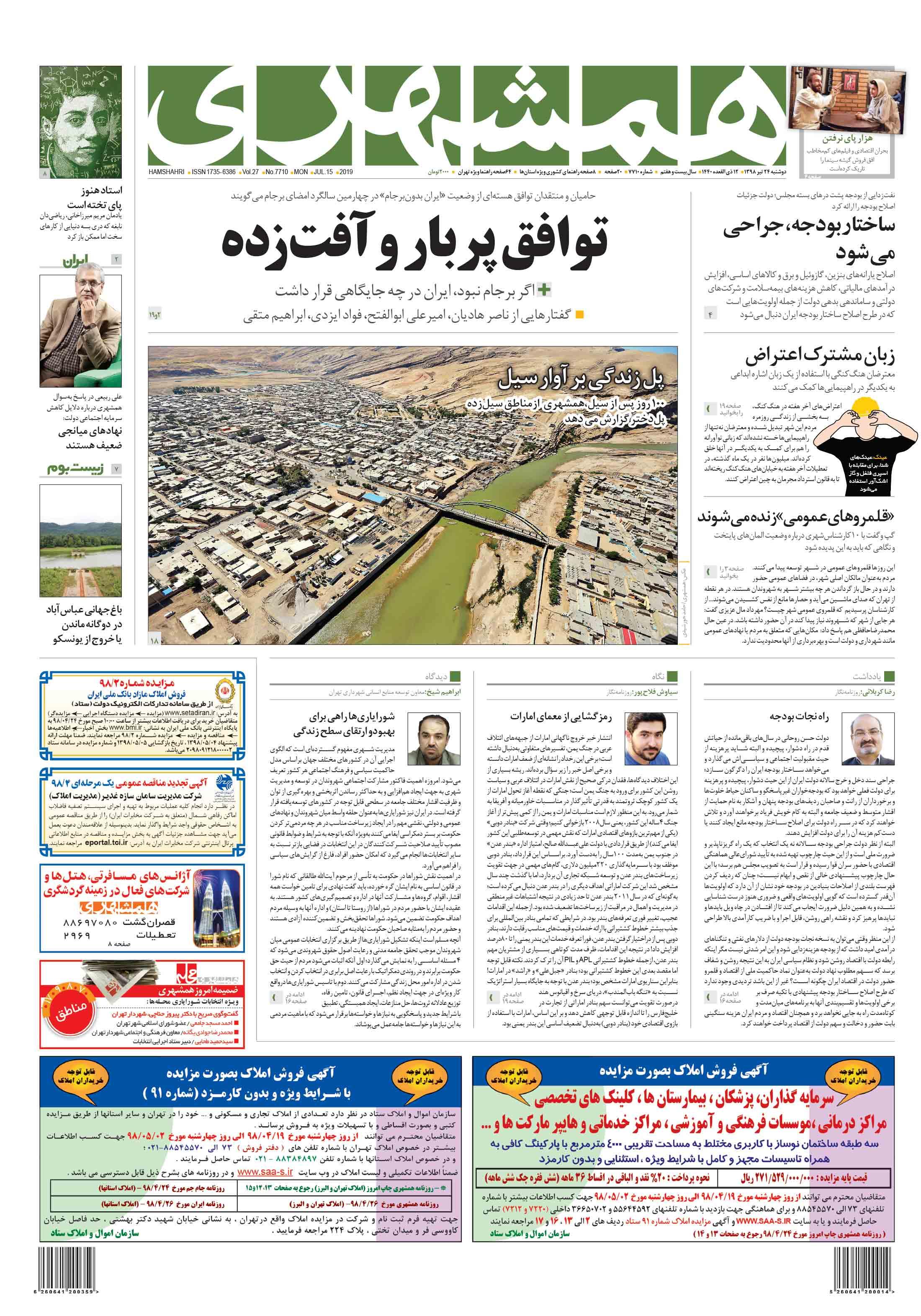 صفحه اول دوشنبه 24 تیر 1398